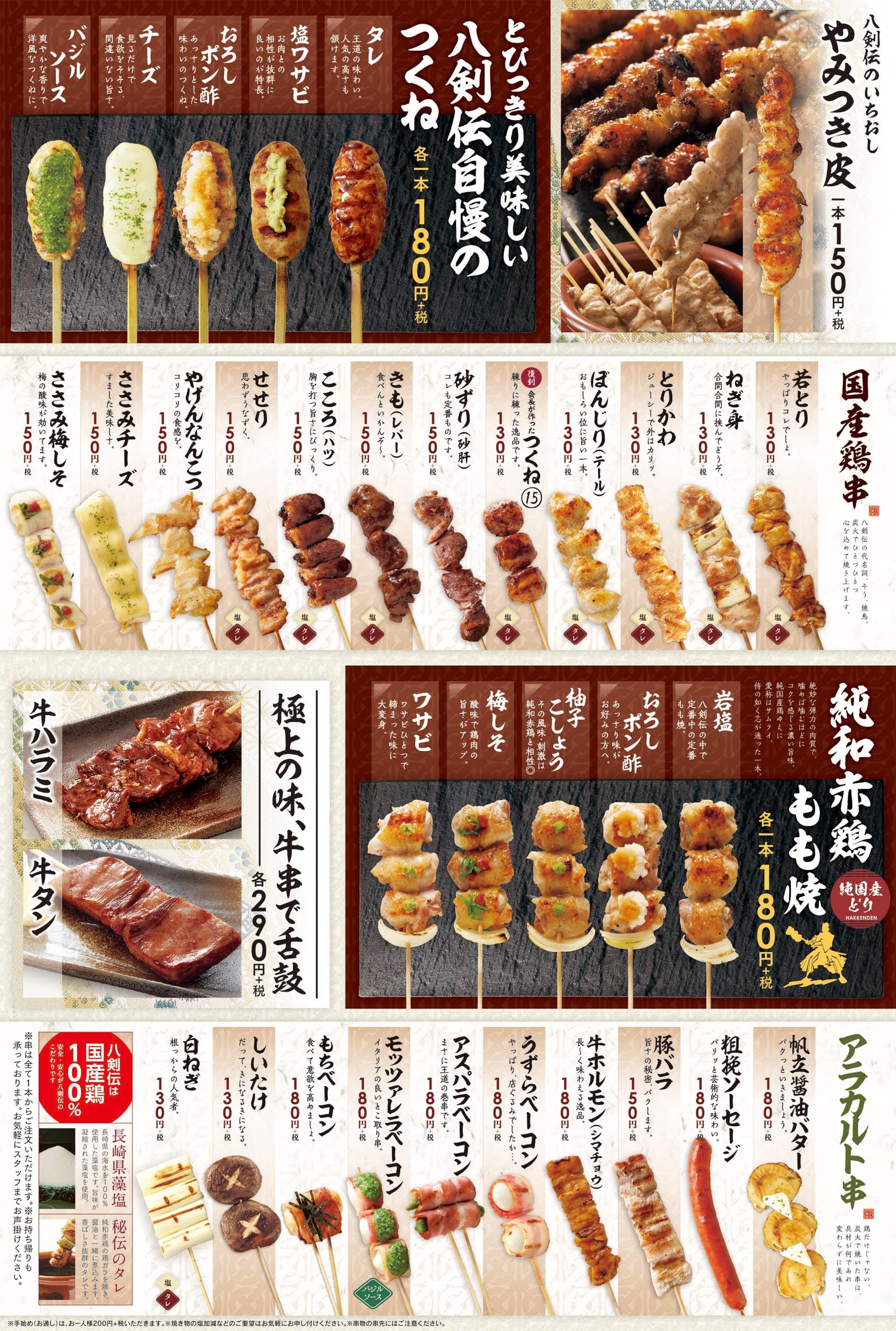 八剣伝 串焼