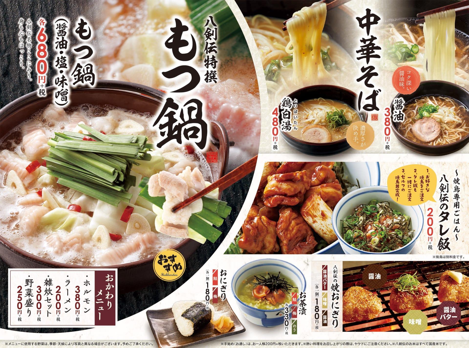 八剣伝 麺・ご飯・鍋