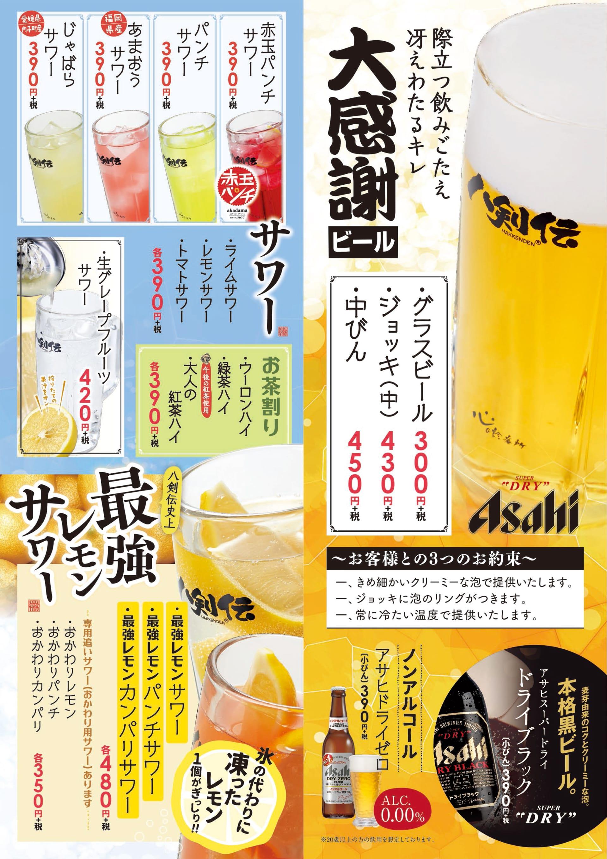 八剣伝 ビール・サワー