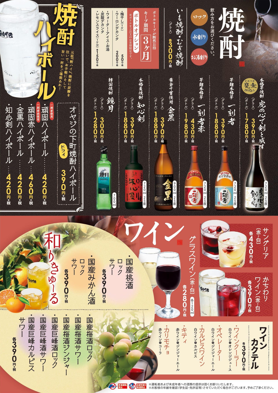 八剣伝 焼酎・ワイン