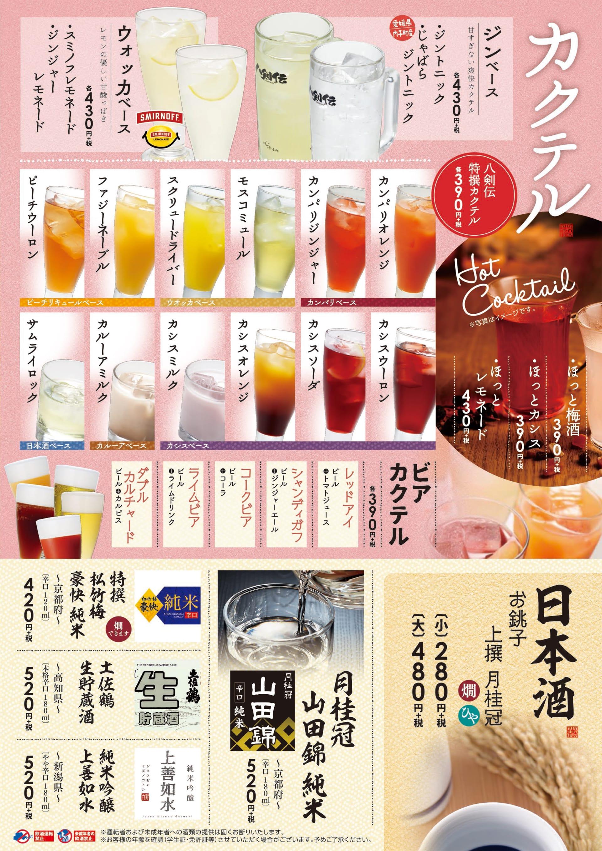 八剣伝 カクテル・日本酒