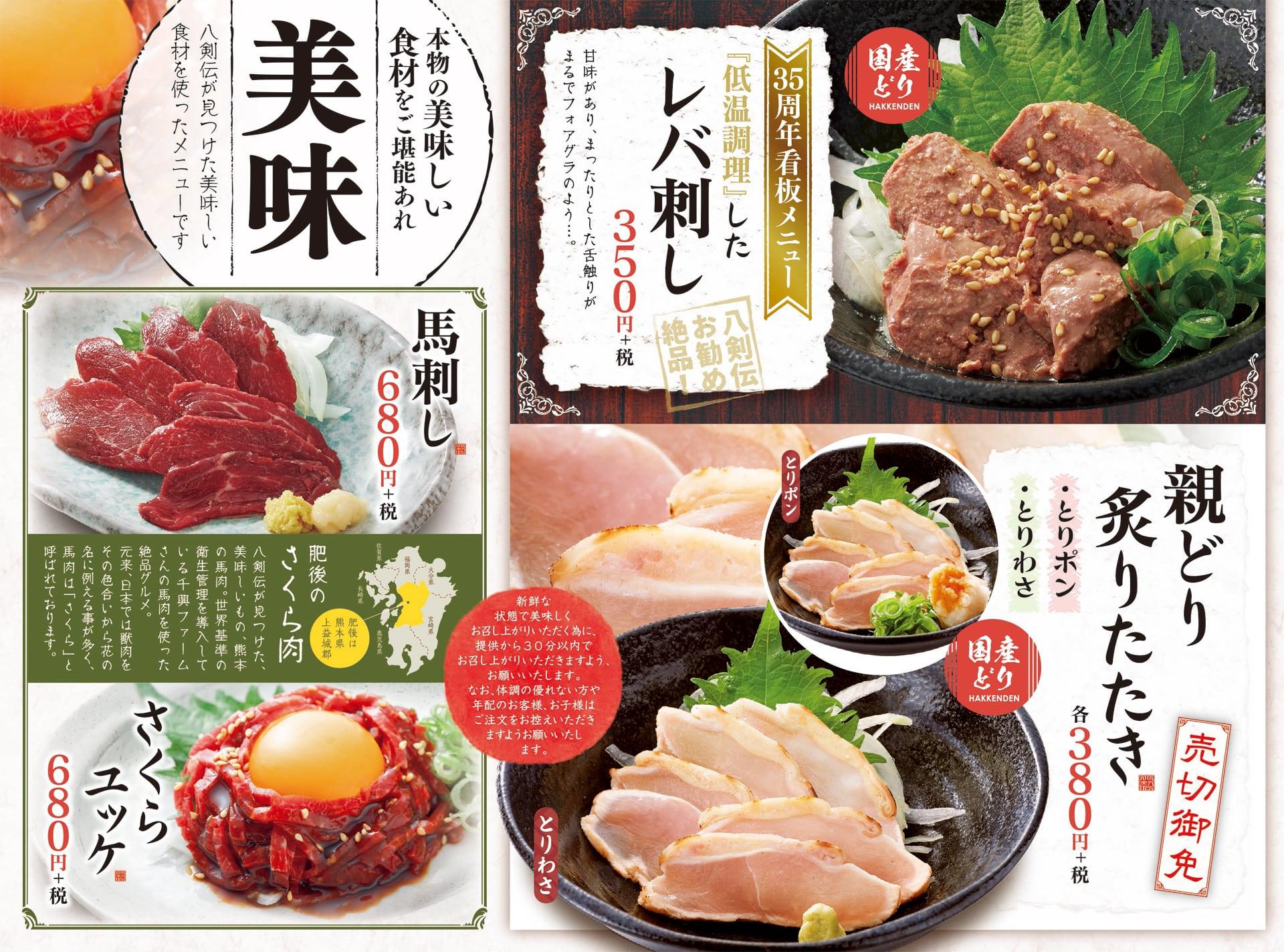 八剣伝 絶品食材