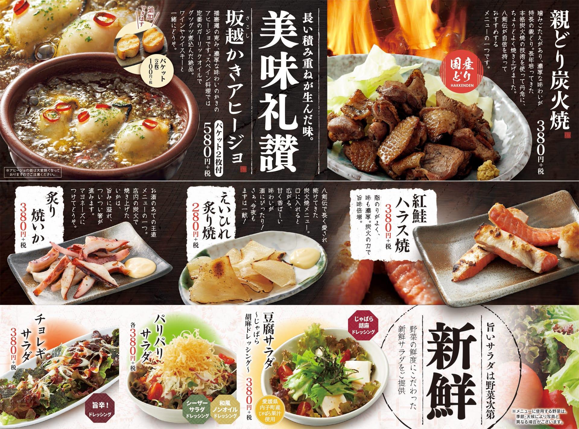 八剣伝 逸品・サラダ