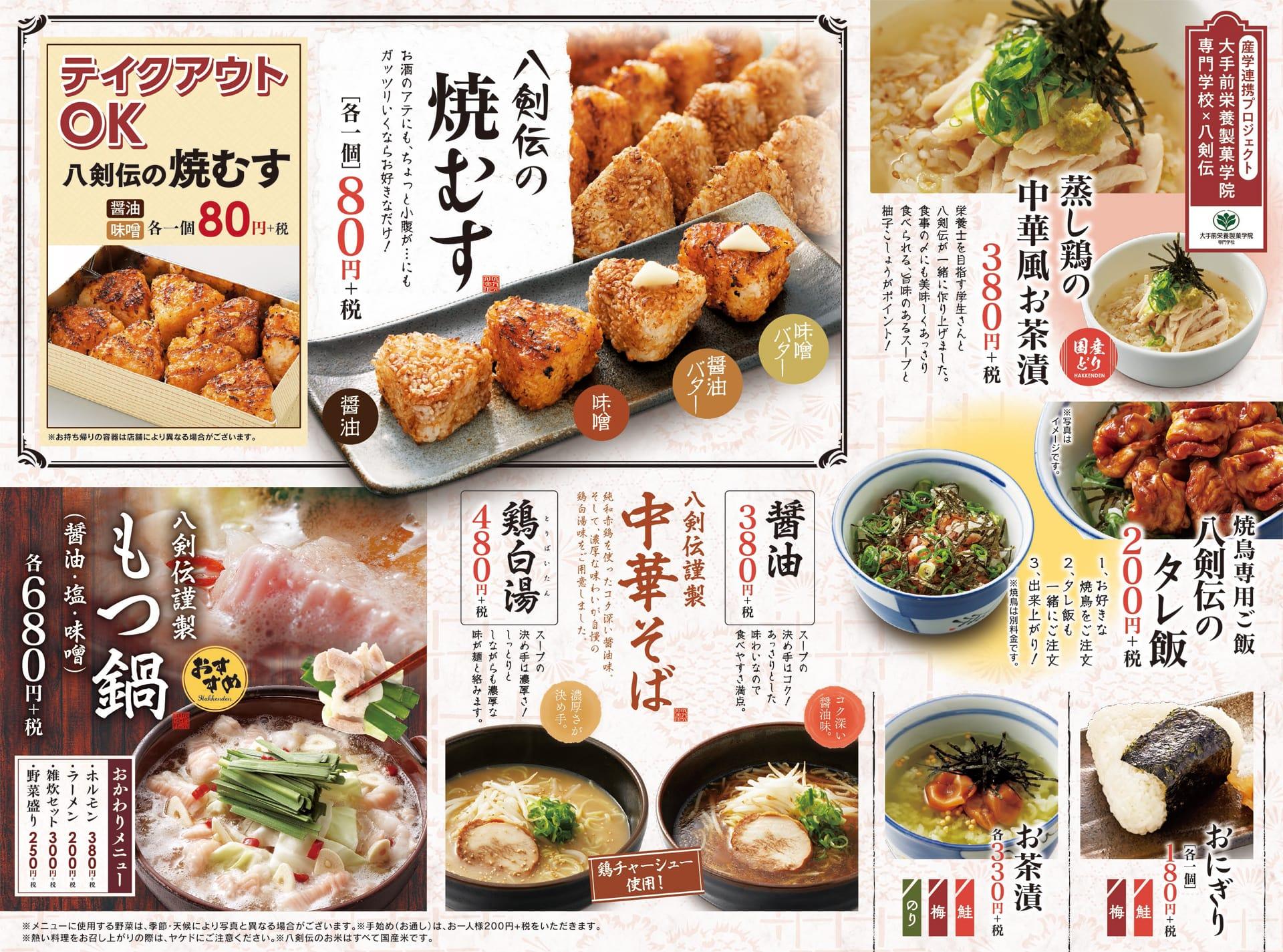 八剣伝 ご飯・麺・鍋