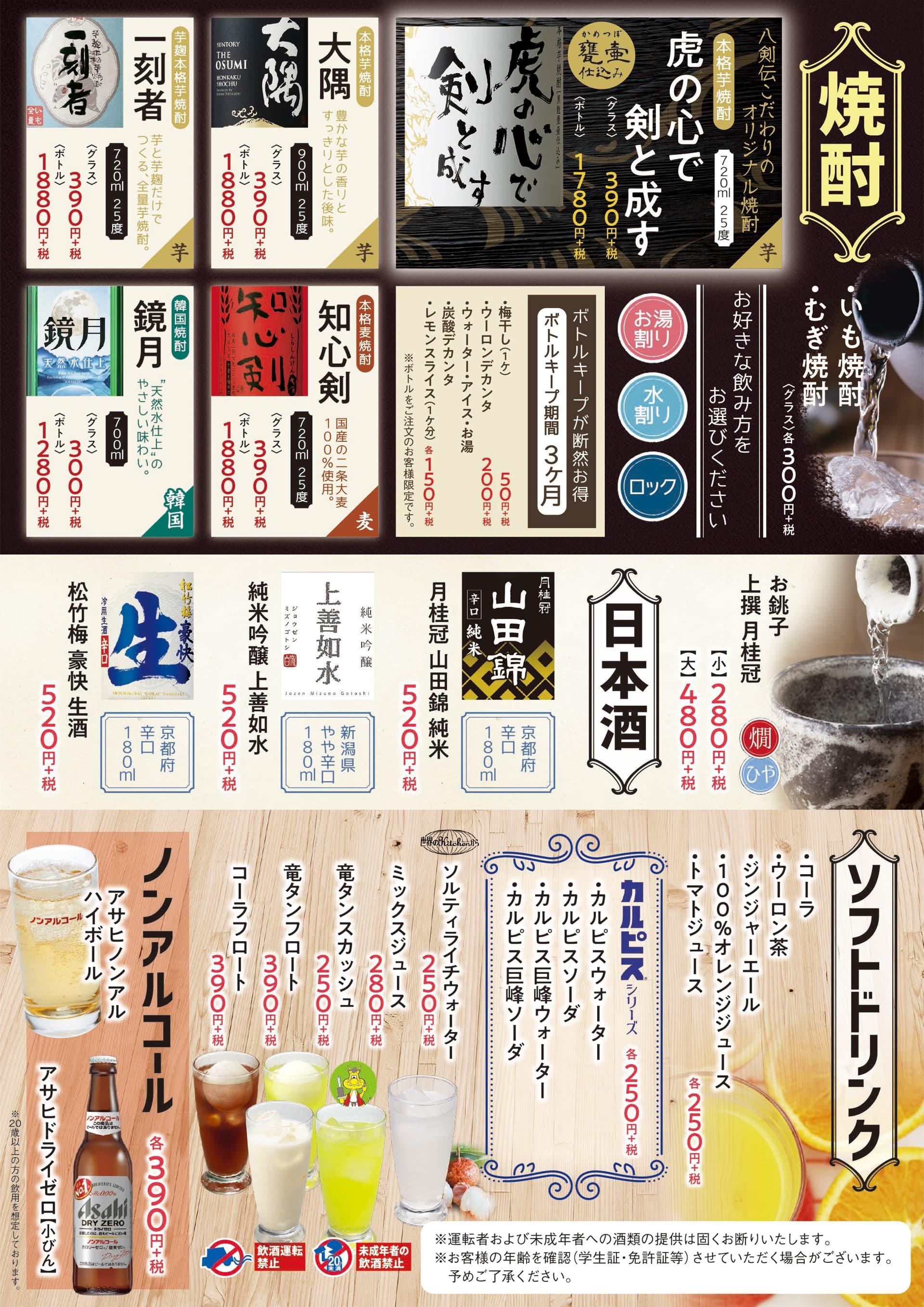八剣伝 焼酎・日本酒・ソフトドリンク