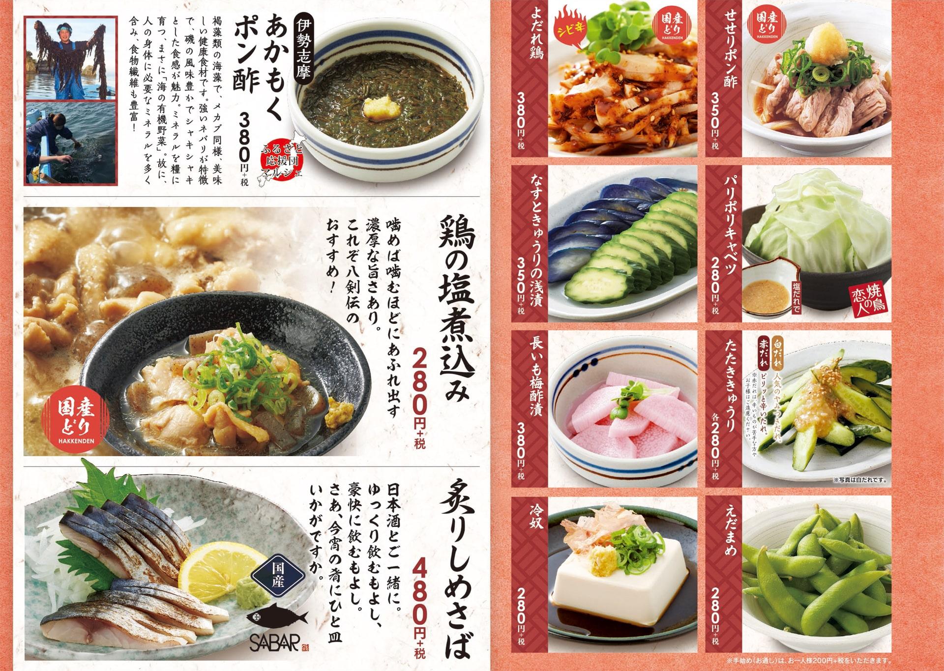 八剣伝 酒菜