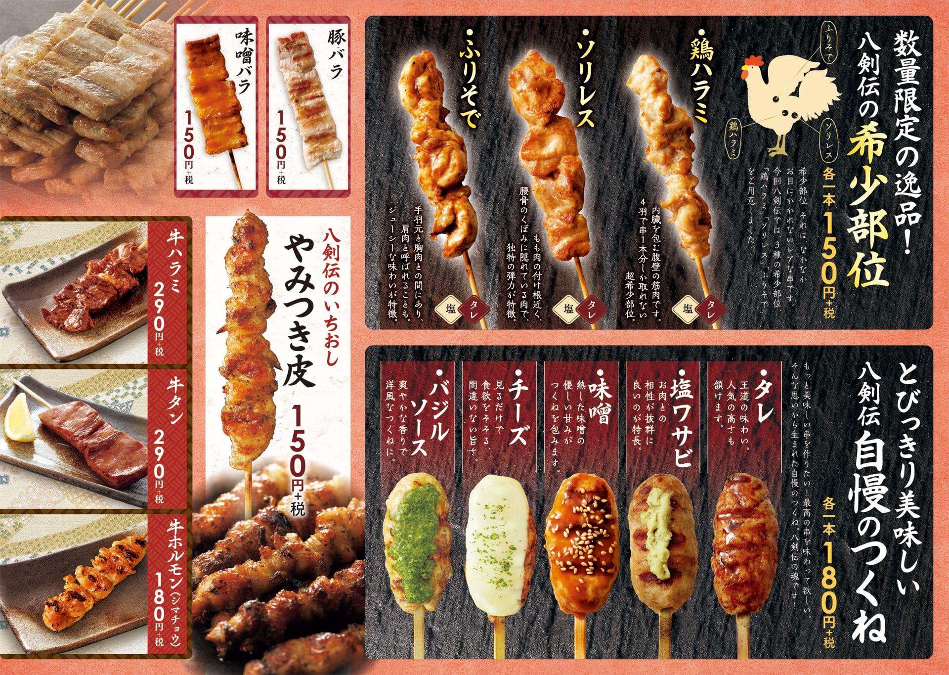 八剣伝 串焼1