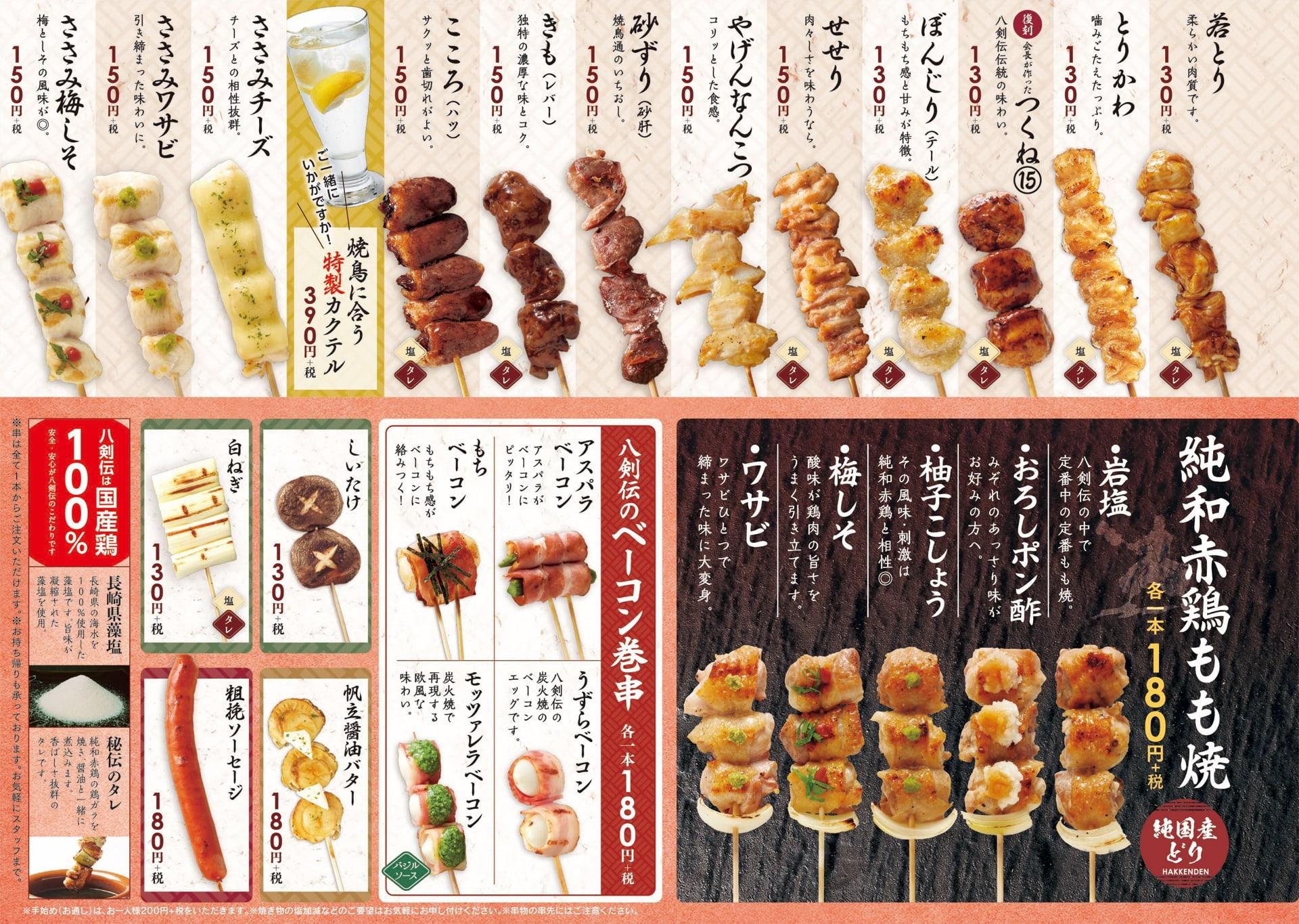 八剣伝 串焼2