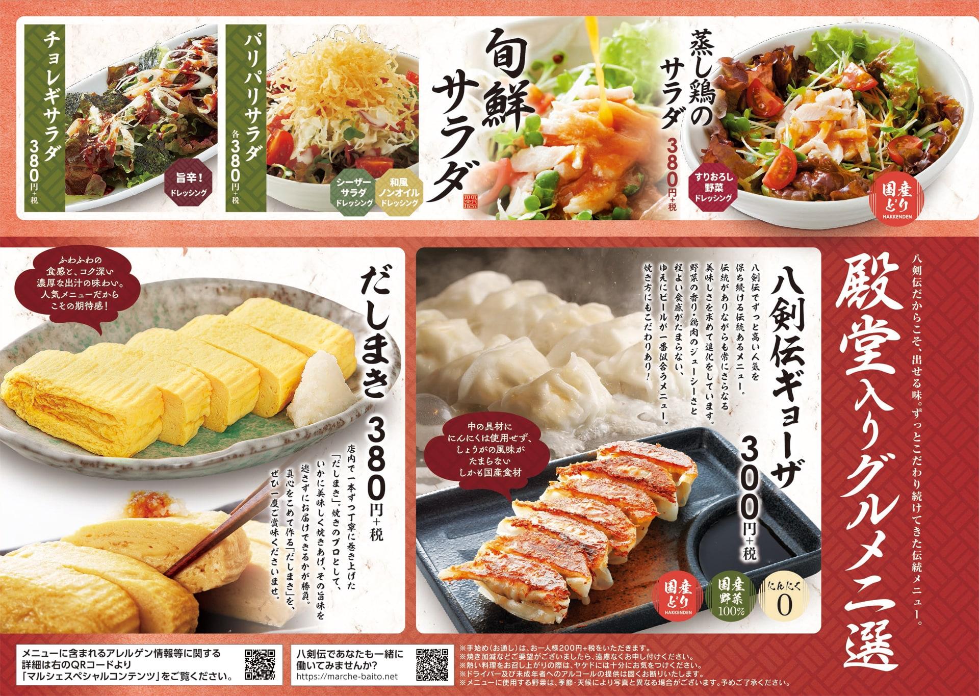 八剣伝 サラダ・殿堂入り逸品