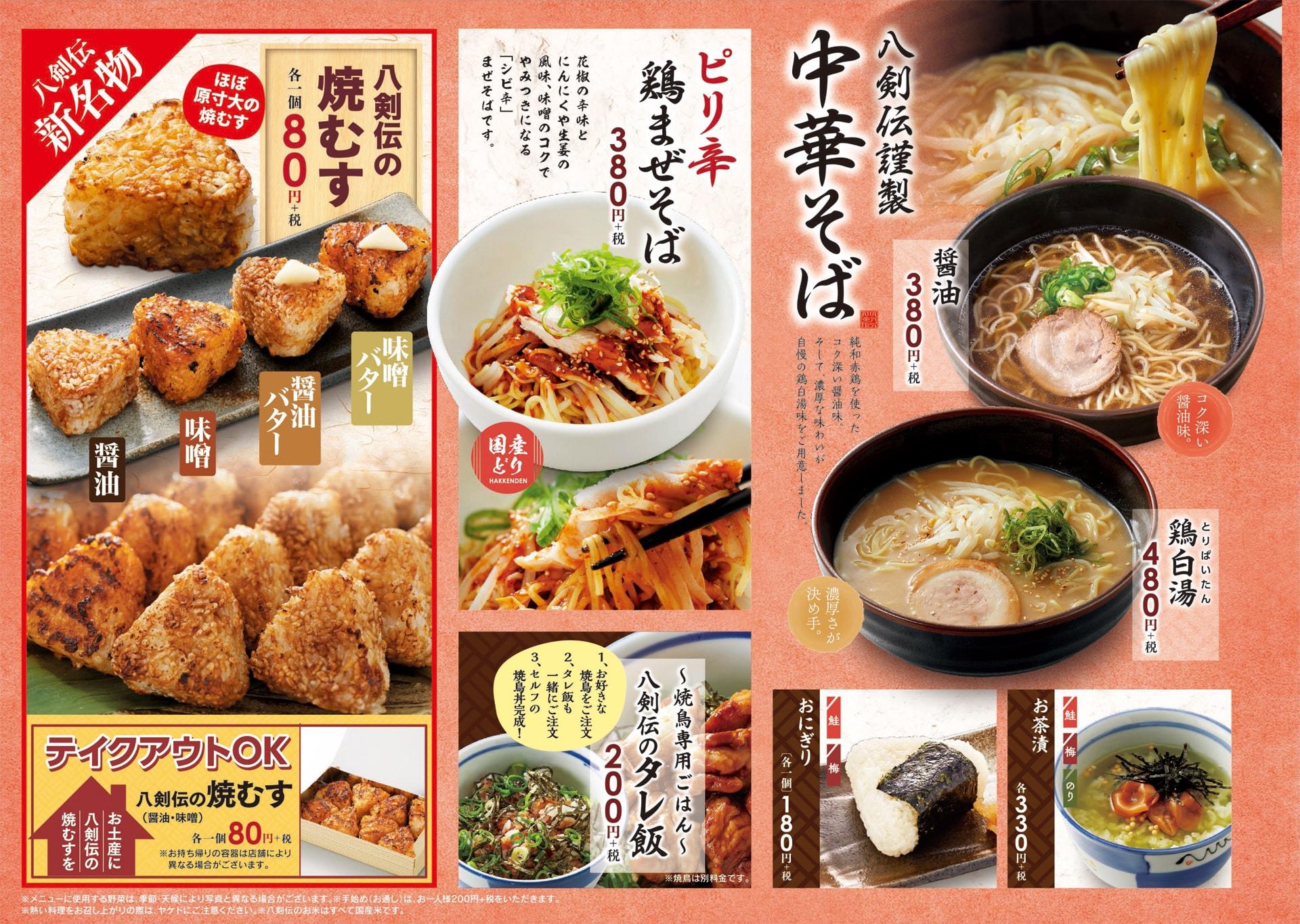 八剣伝 麺・ご飯