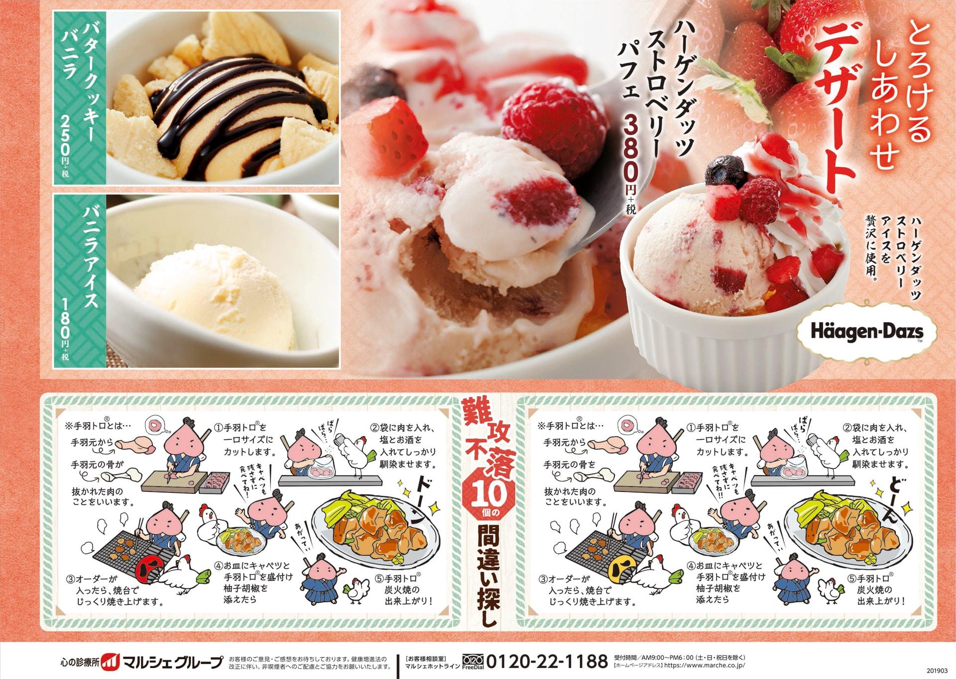 八剣伝 デザート