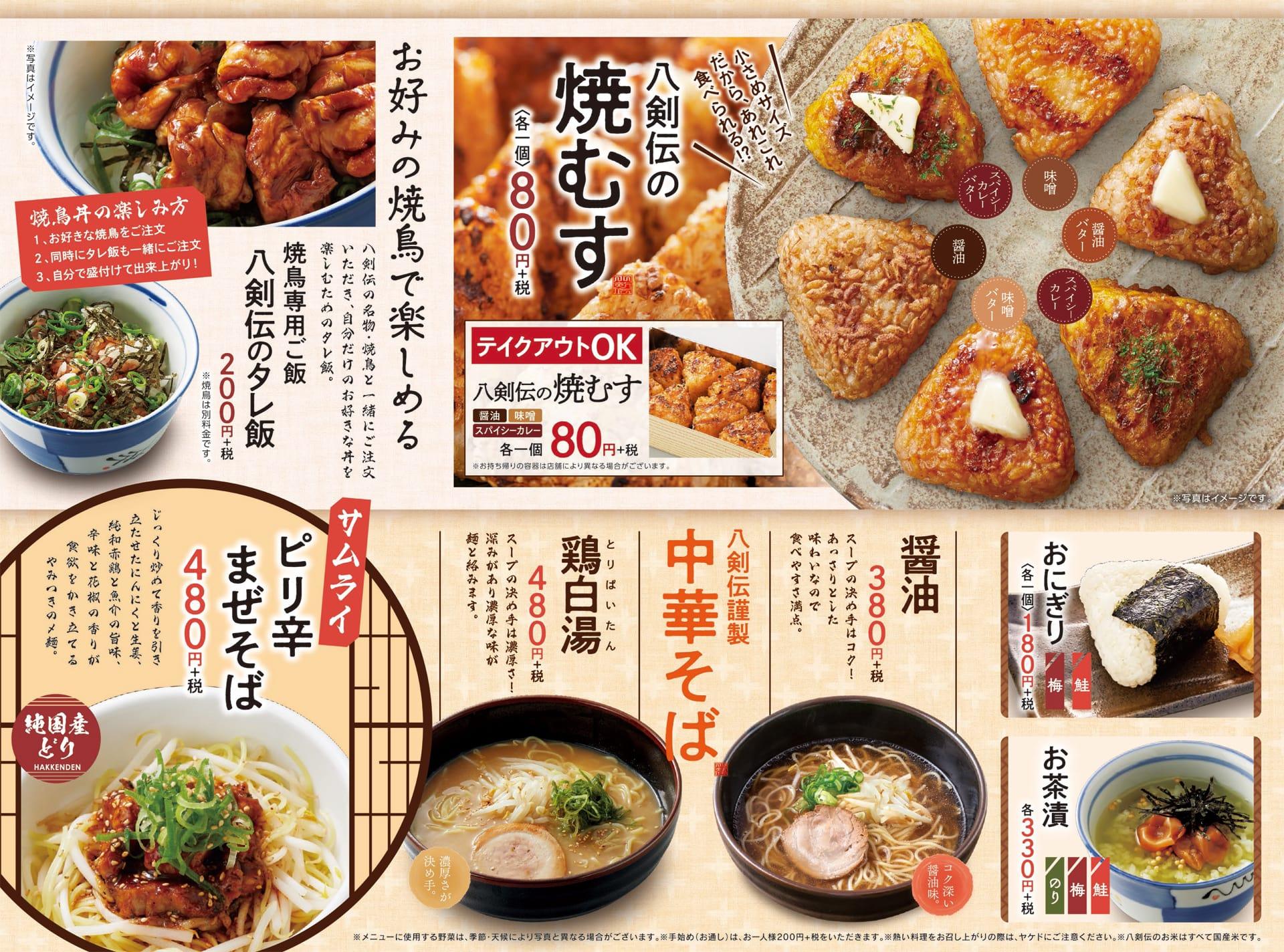 八剣伝 ご飯・麺