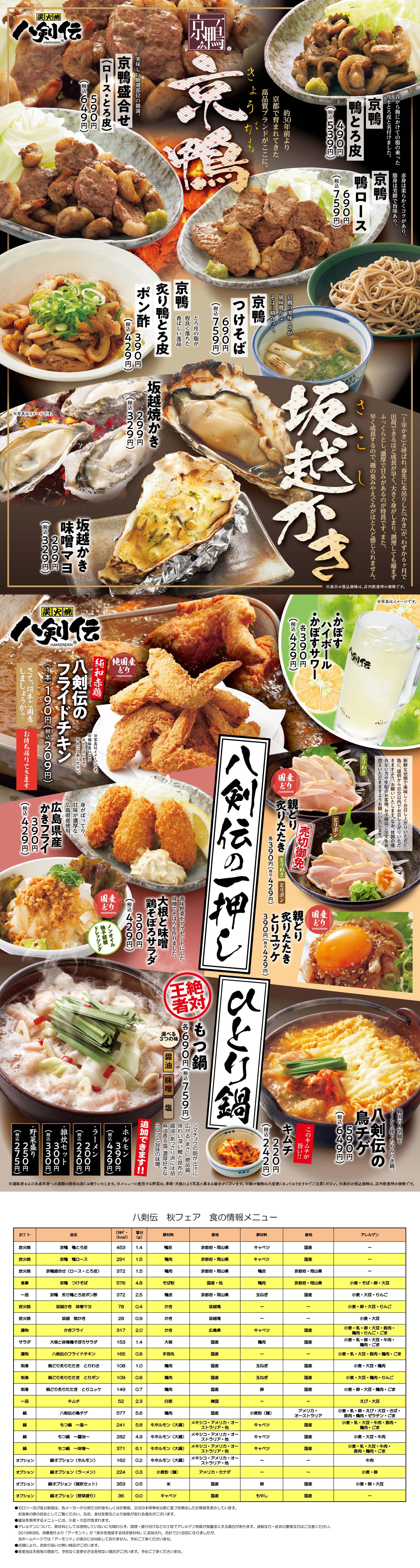 八剣伝「京鴨&坂越かき」フェア