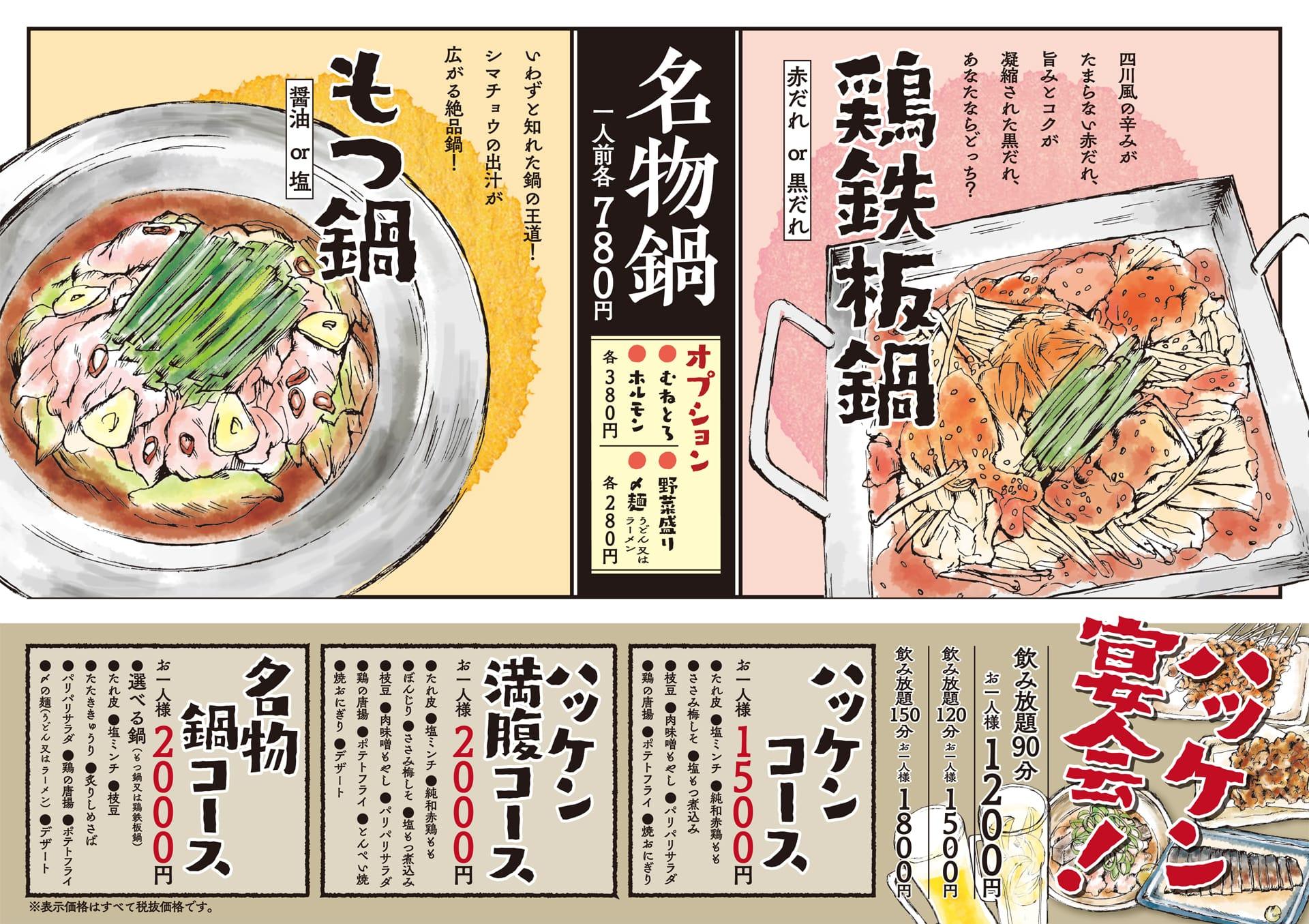 八剣食堂 宴会メニュー