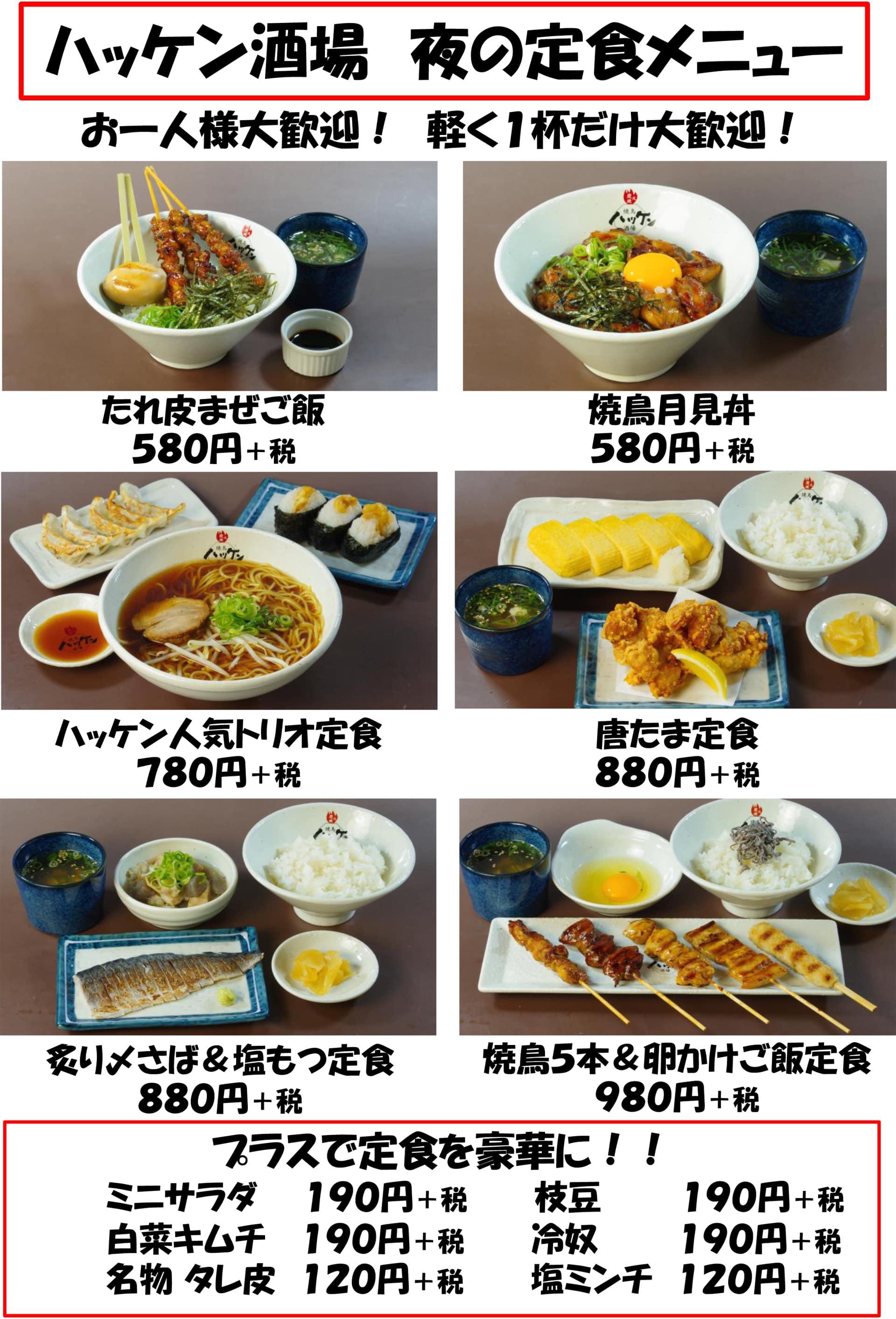ハッケン酒場 夜定食メニュー