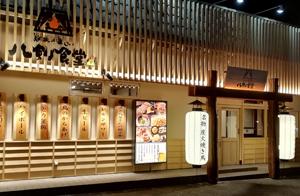 おいしいたのしい八剣食堂 店内イメージ