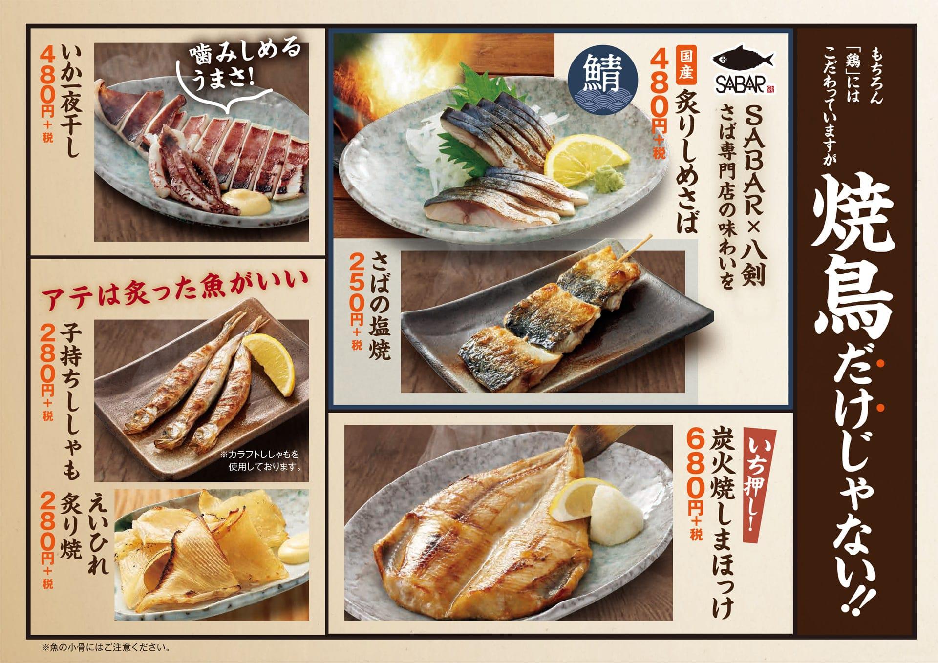 八剣食堂 魚介