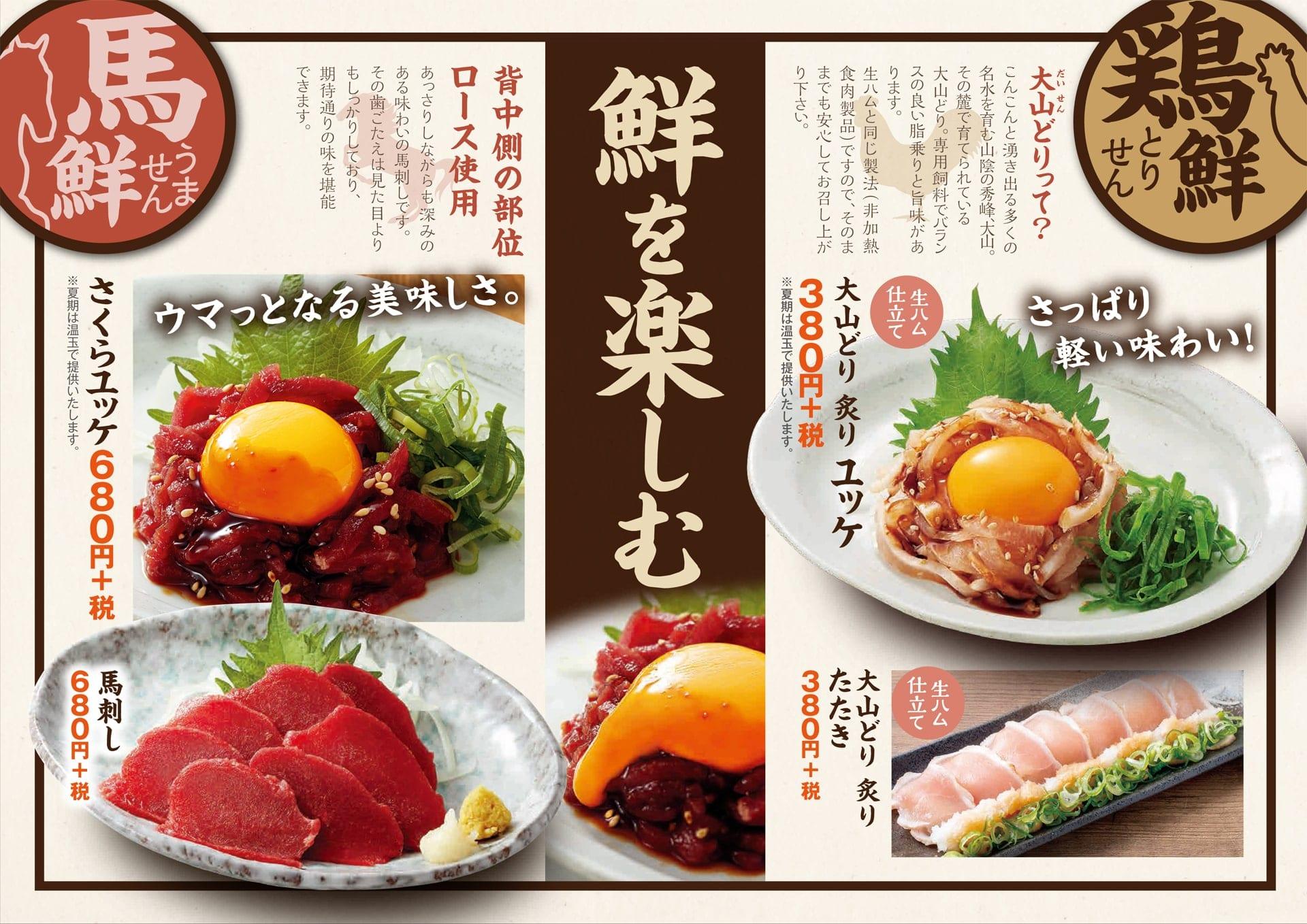 八剣食堂 鶏鮮・馬鮮