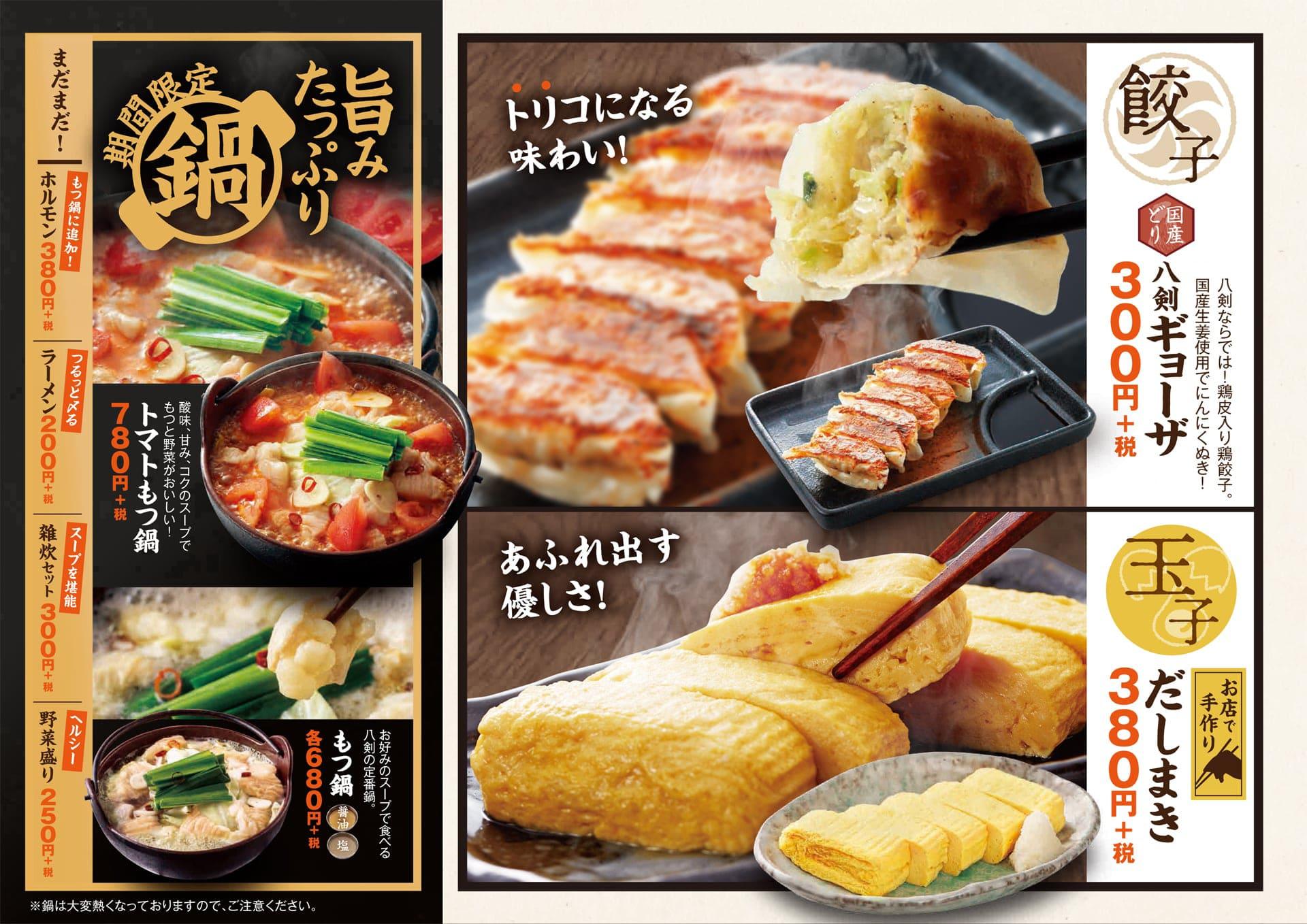 八剣食堂 餃子・玉子・鍋