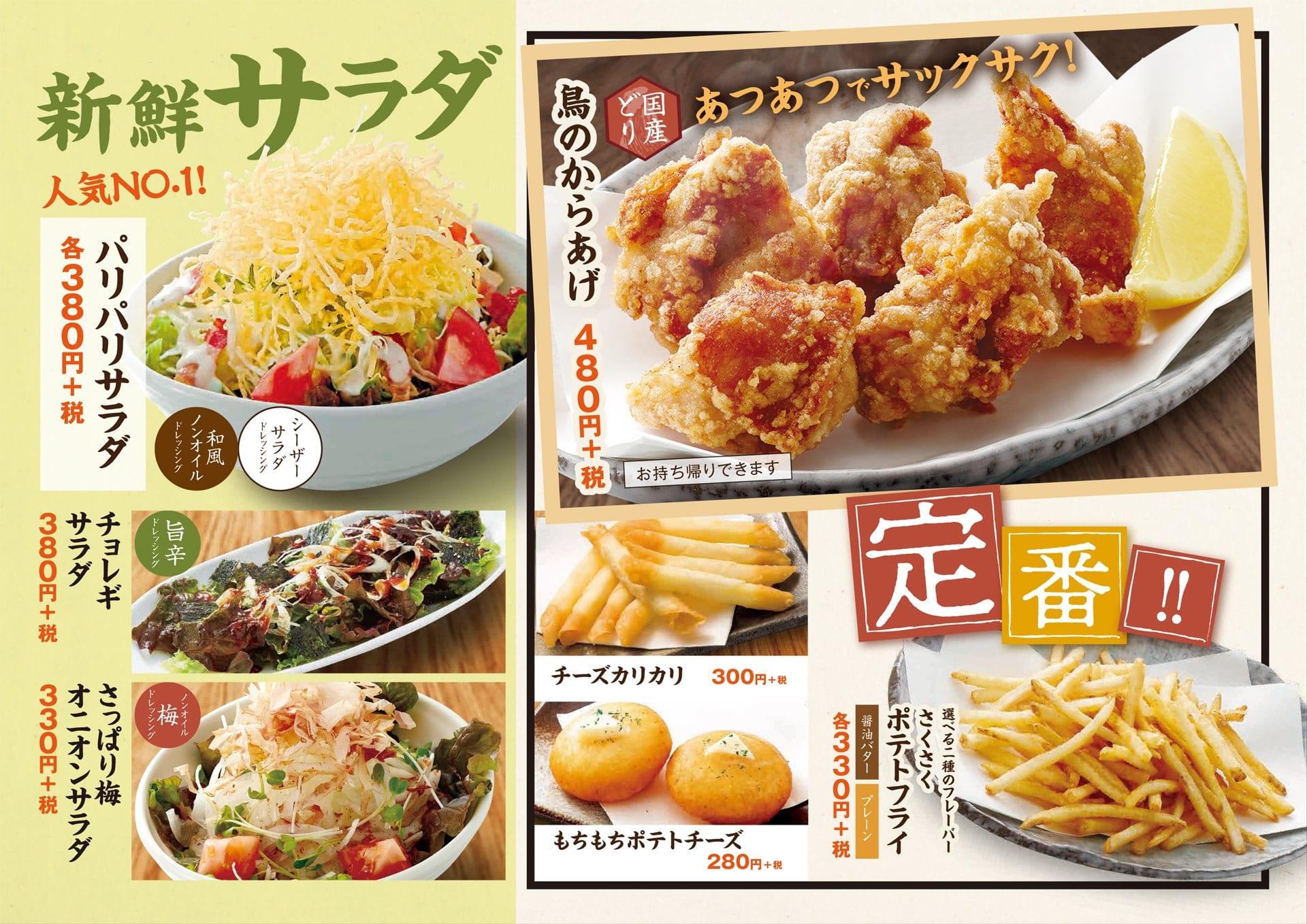 八剣食堂 揚げ物2・サラダ
