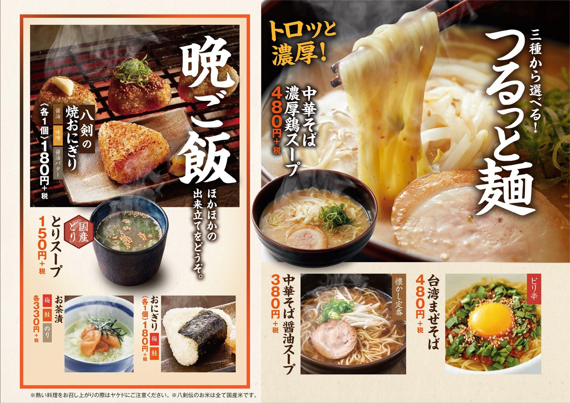 八剣食堂 麺・おにぎり