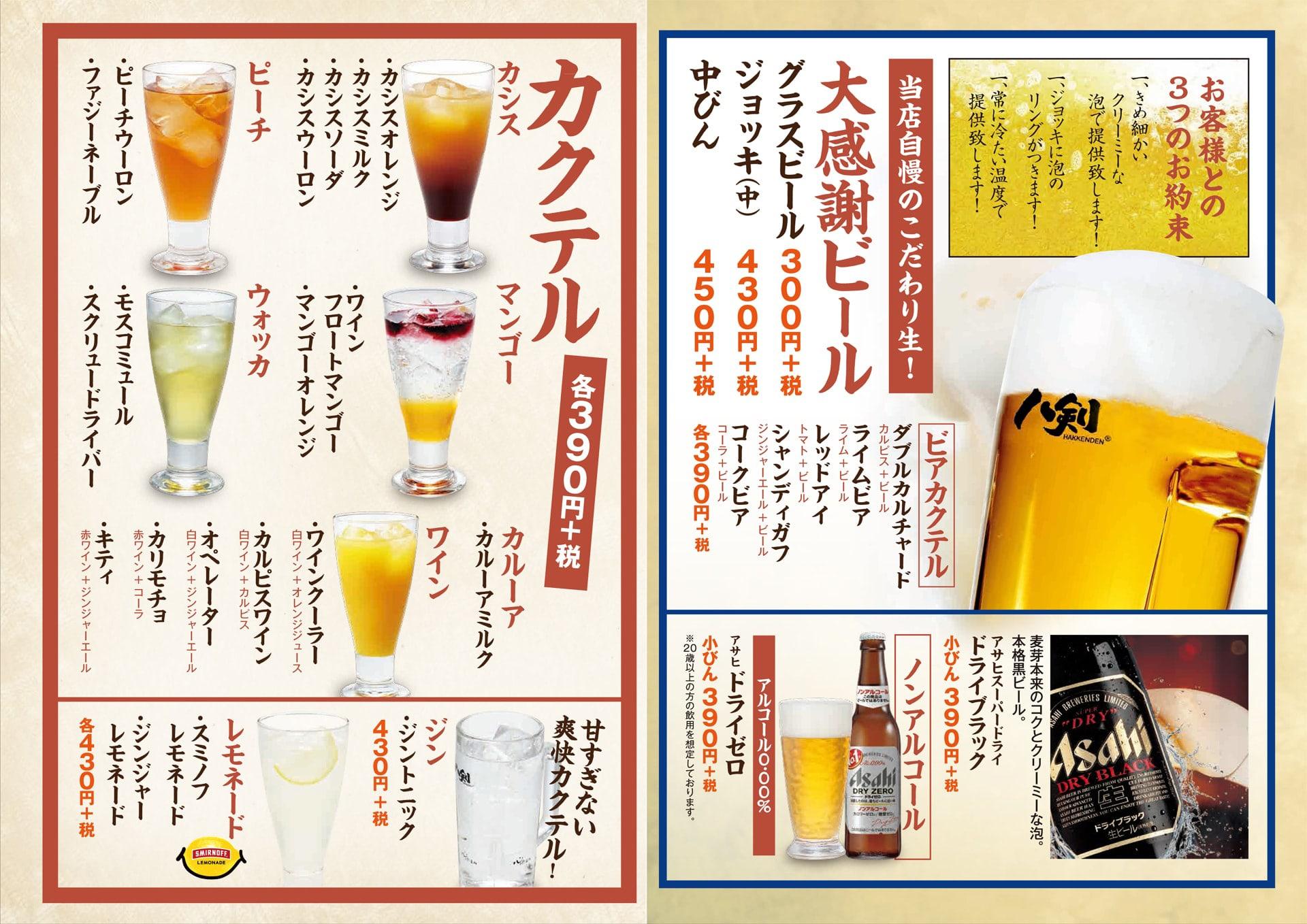 八剣食堂 ビール・カクテル