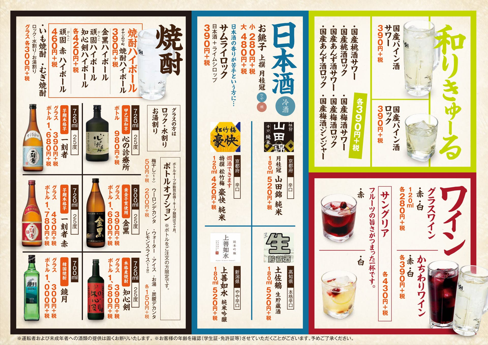 八剣食堂 ワイン・日本酒・焼酎