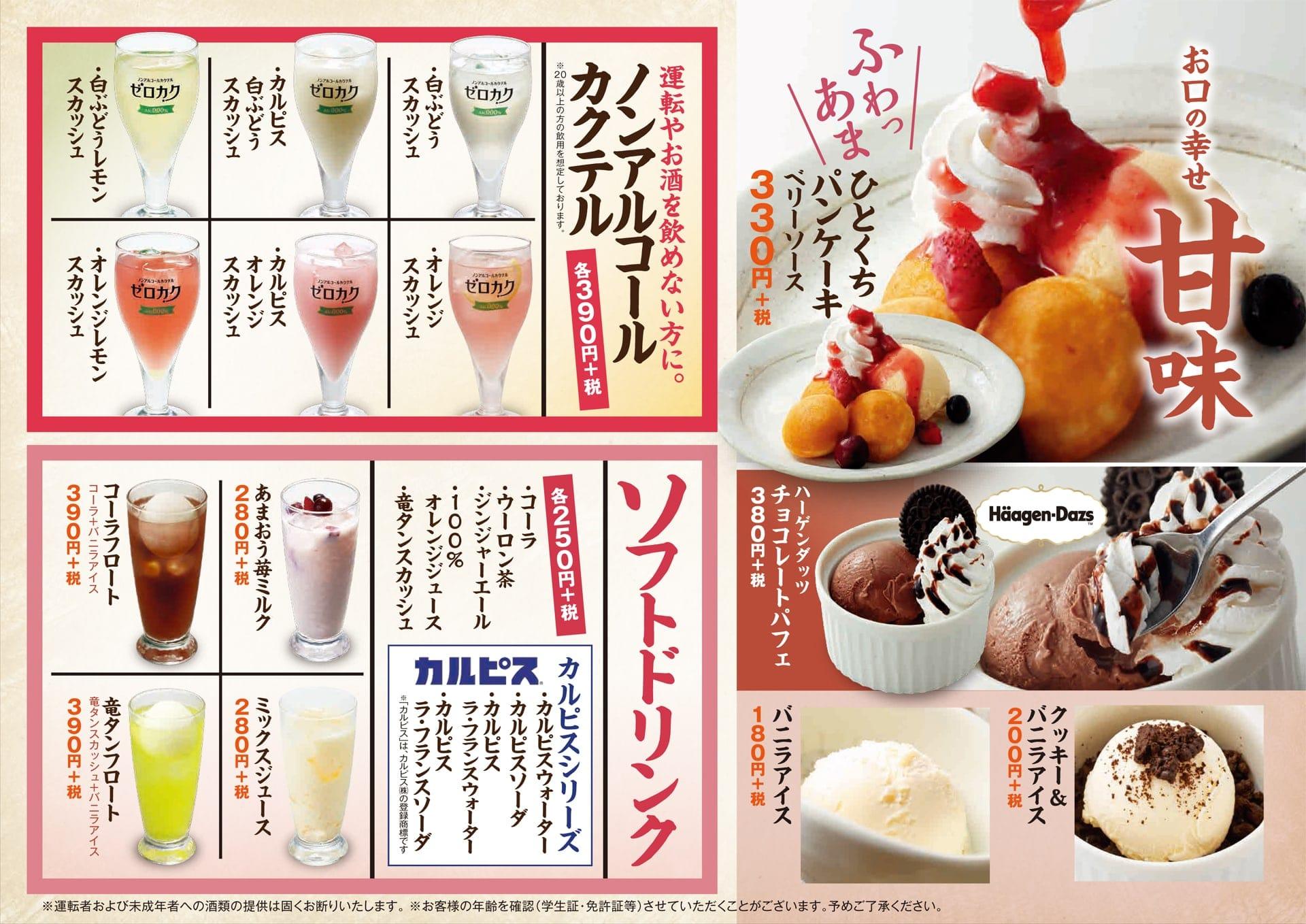 八剣食堂 甘味・ソフトドリンク