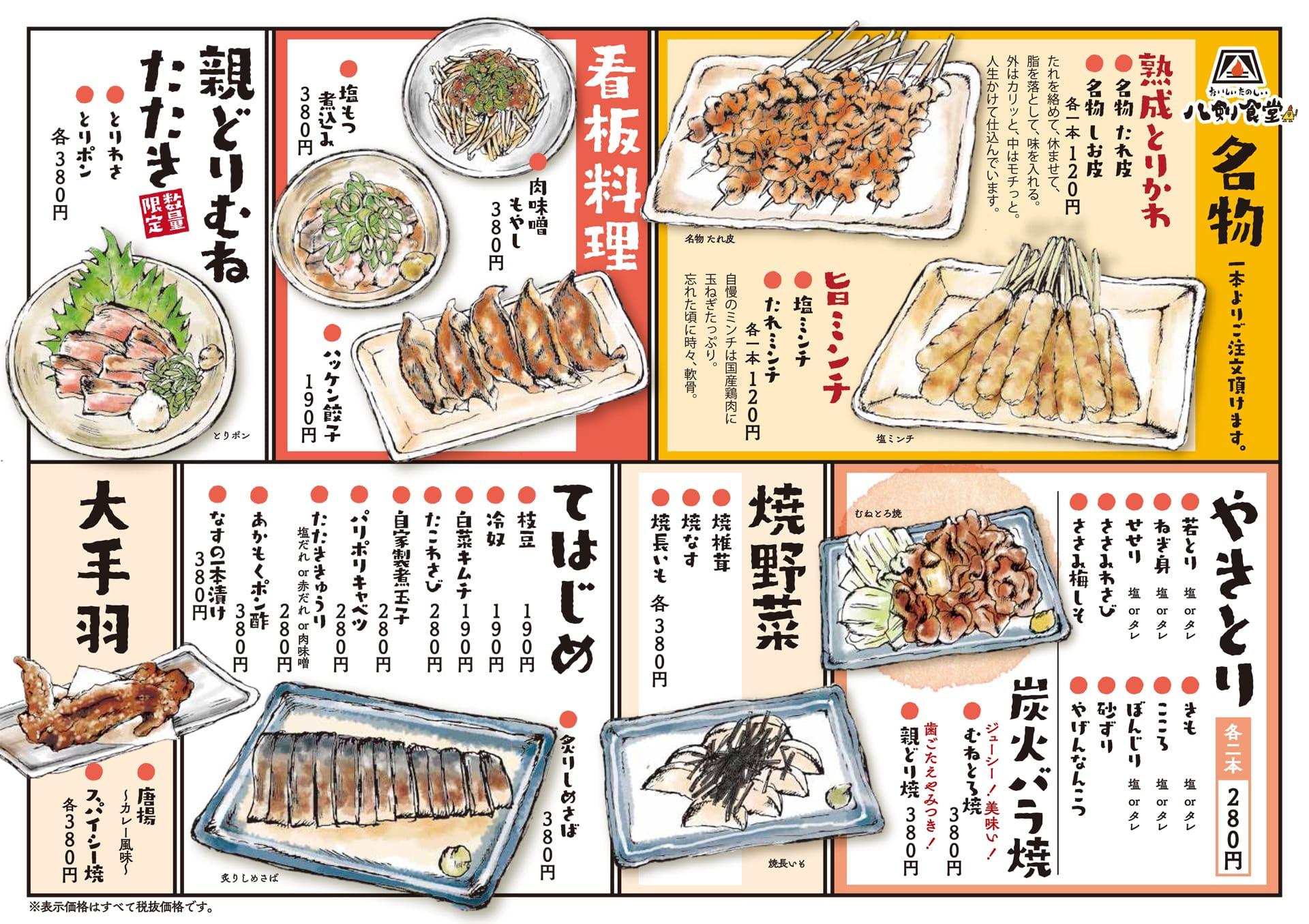 八剣食堂 メニュー1