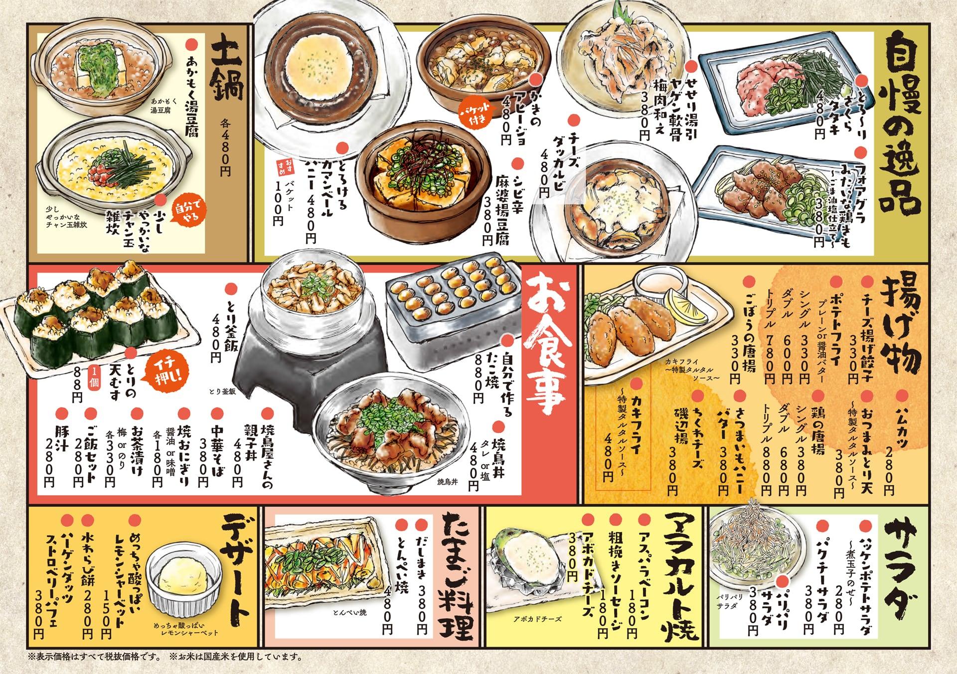 八剣食堂 メニュー2