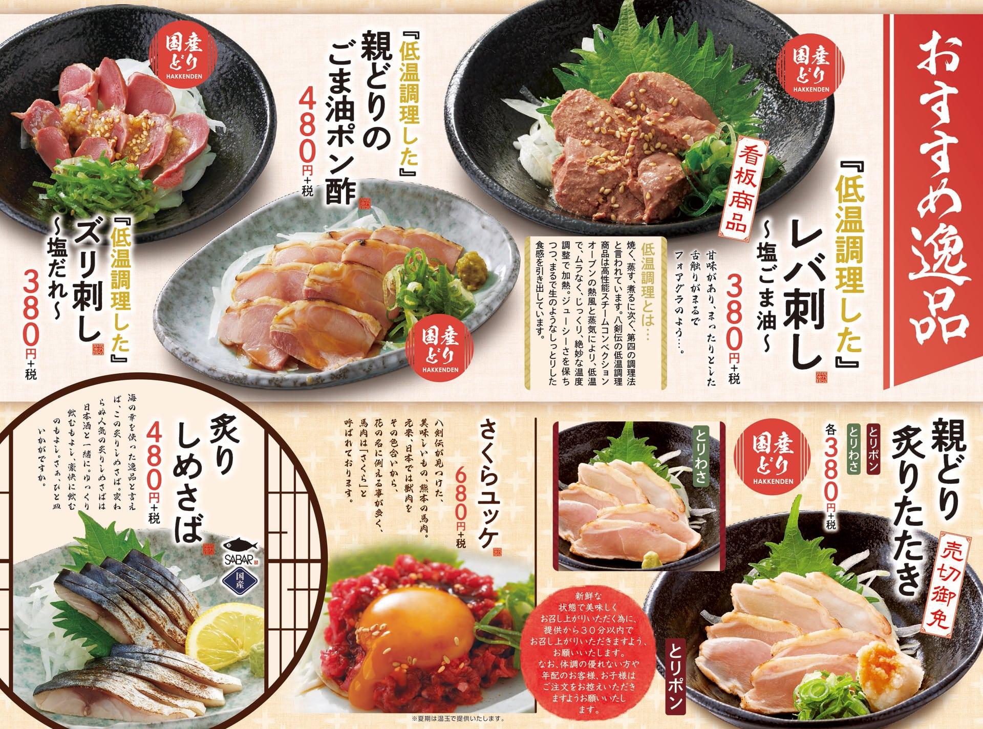 八剣食堂 逸品1