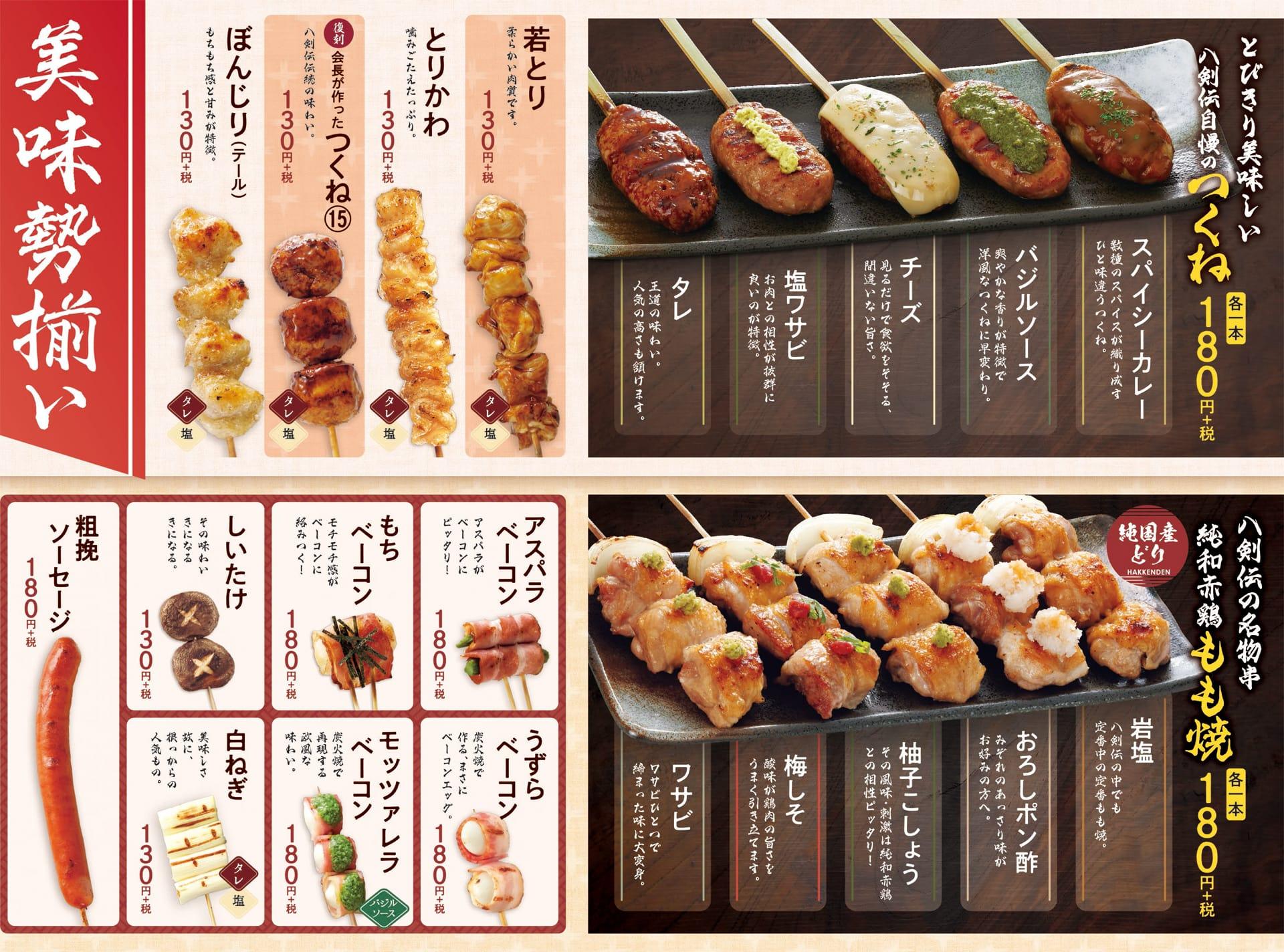 八剣食堂 炭火焼串1