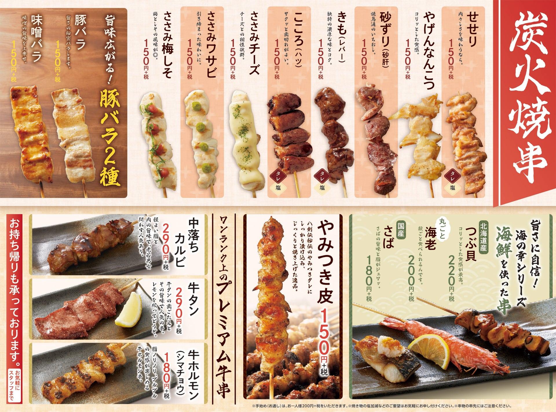 八剣食堂 炭火焼串2