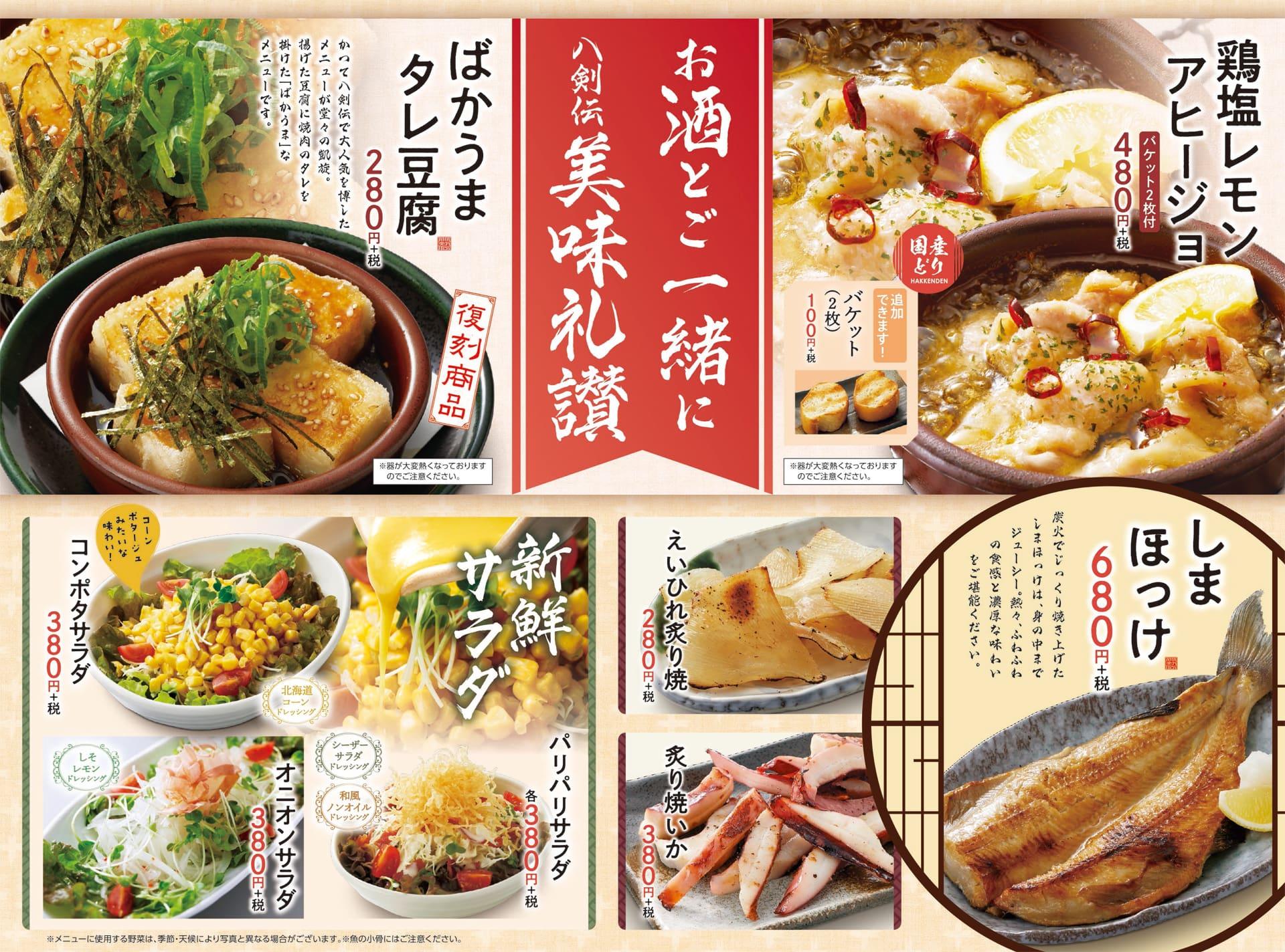 八剣食堂 逸品2・サラダ