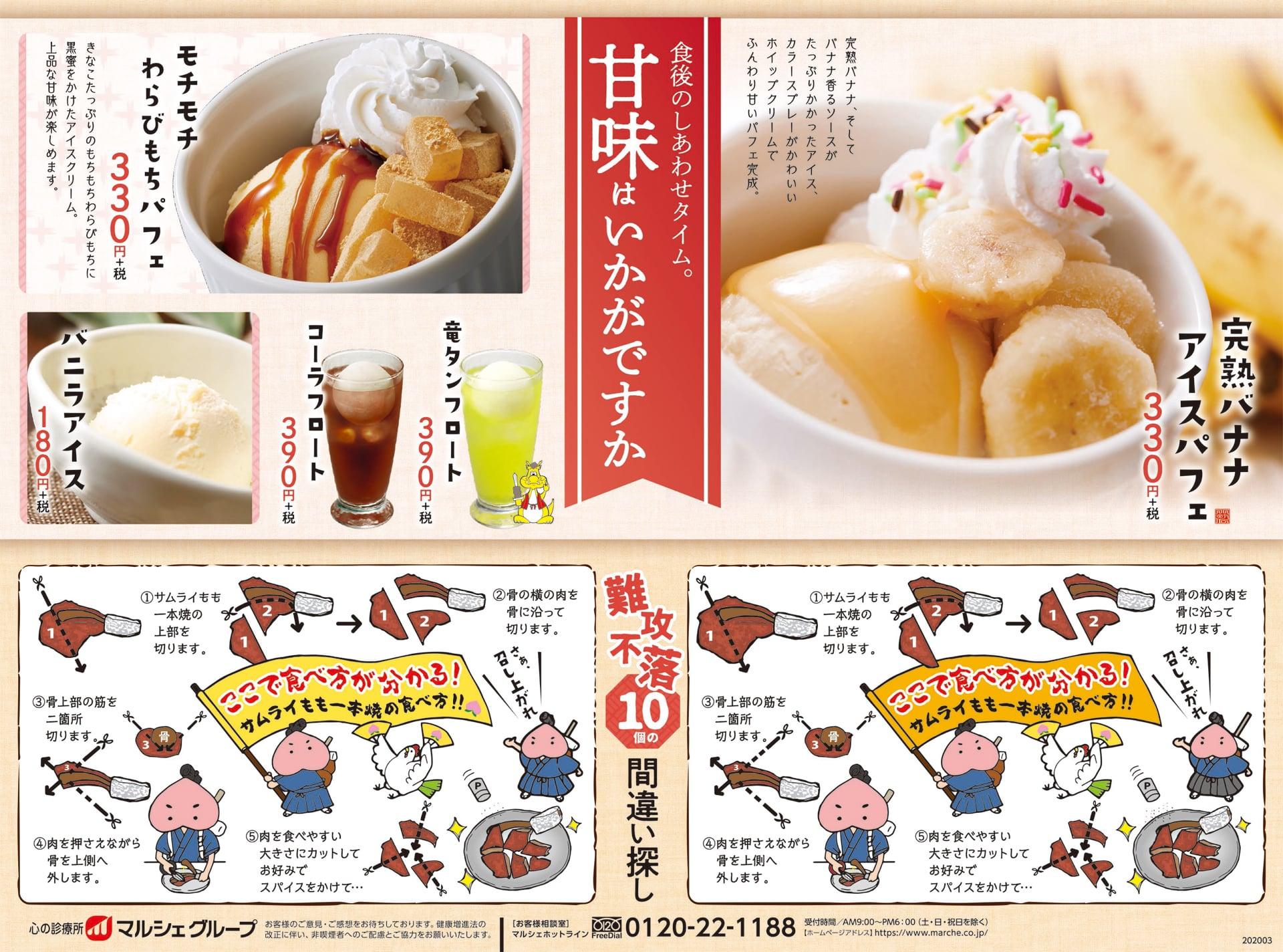八剣食堂 甘味