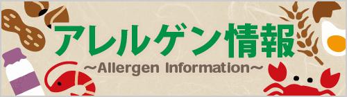 アレルゲン情報