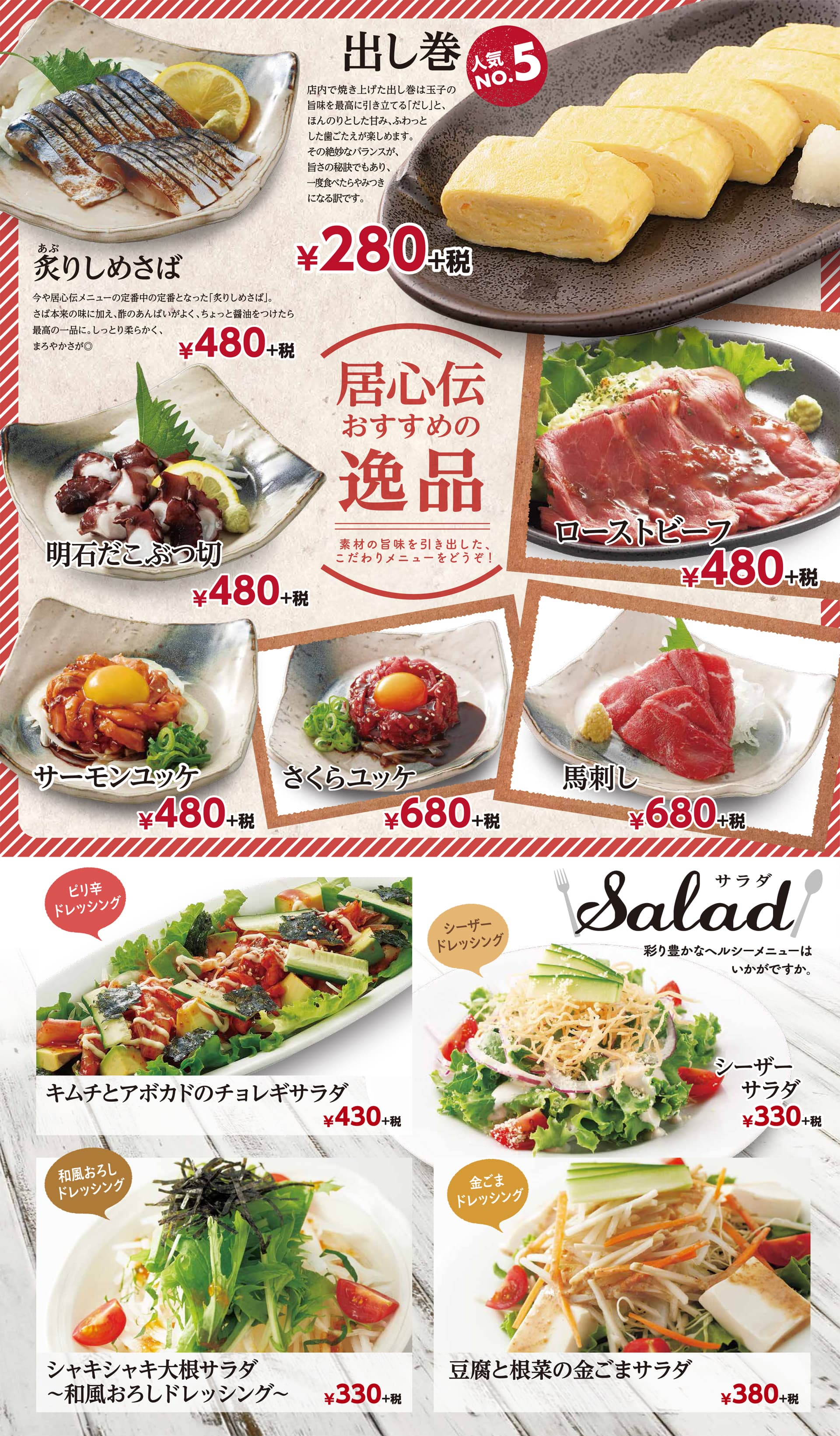 居心伝 逸品・サラダ