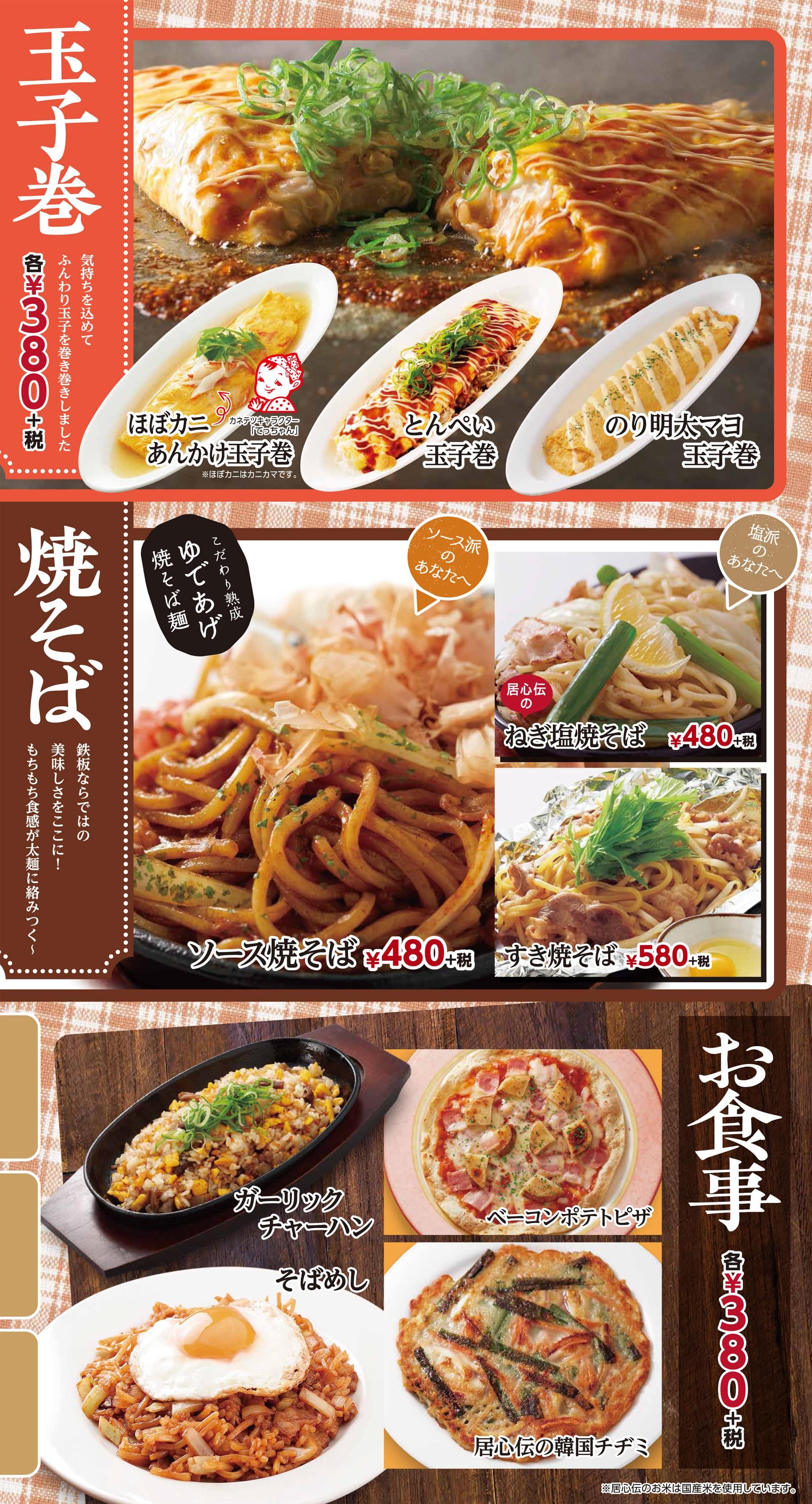 居心伝 玉子巻・焼そば・お食事1