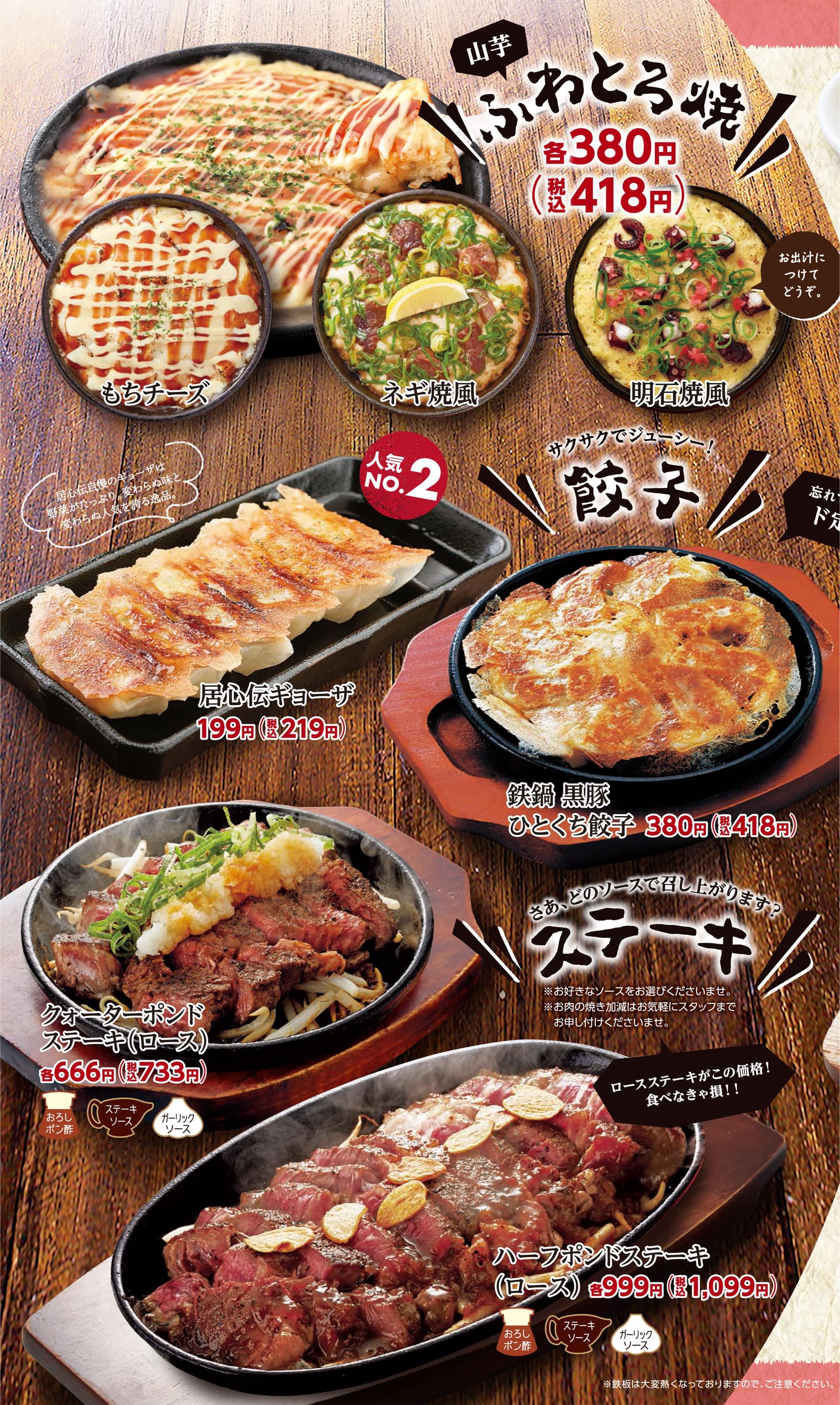 居心伝 ふわとろ焼・餃子・ステーキ