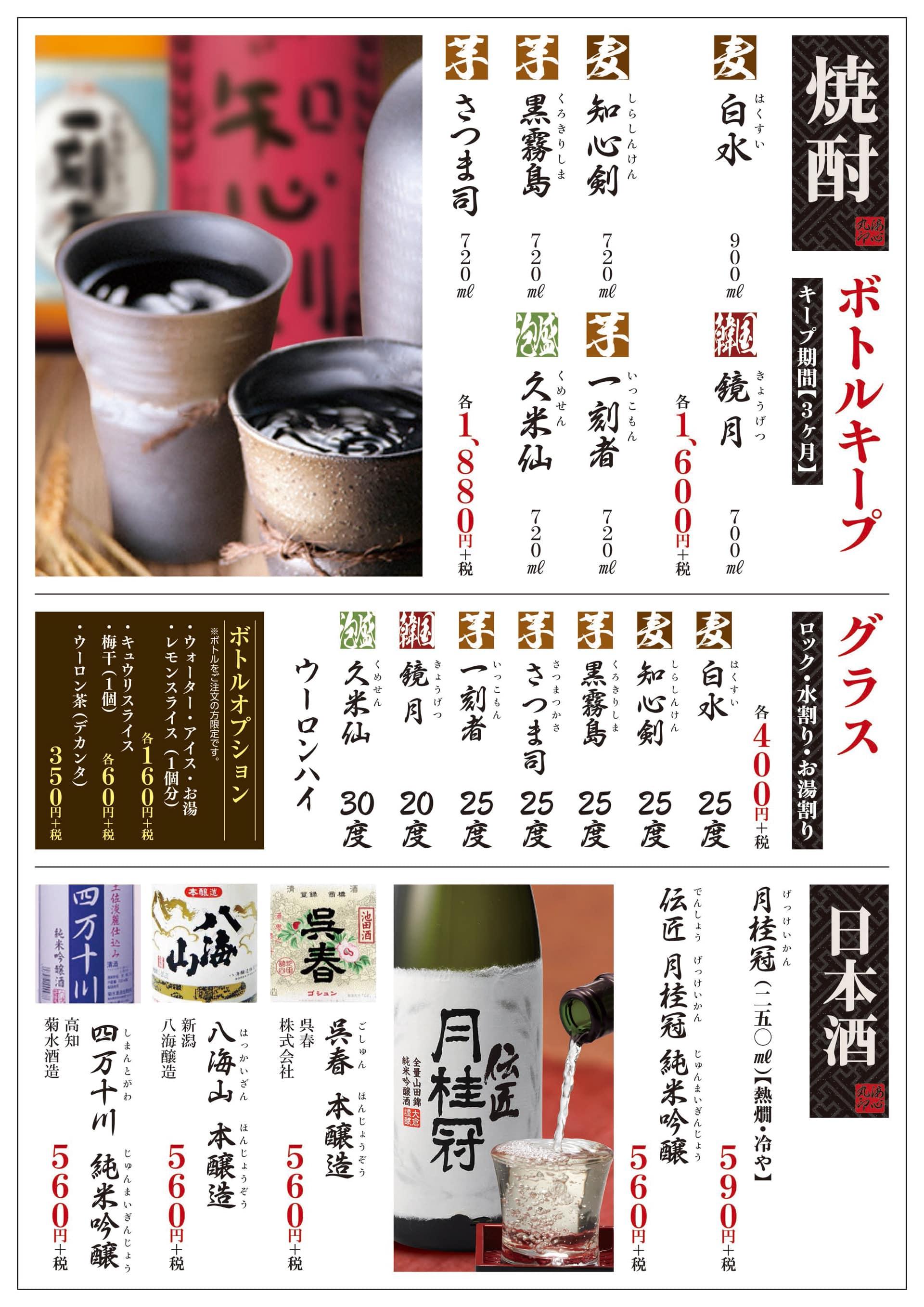 海心丸 焼酎・日本酒