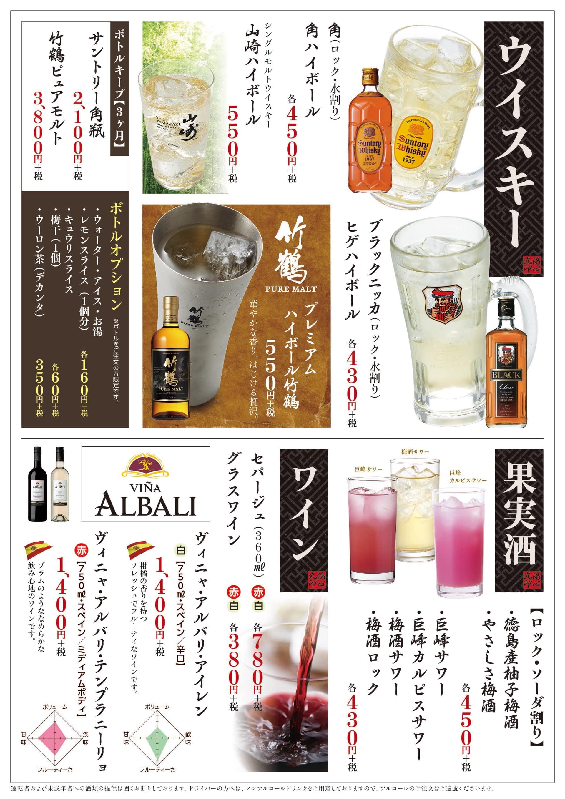 海心丸 ウィスキー・ワイン