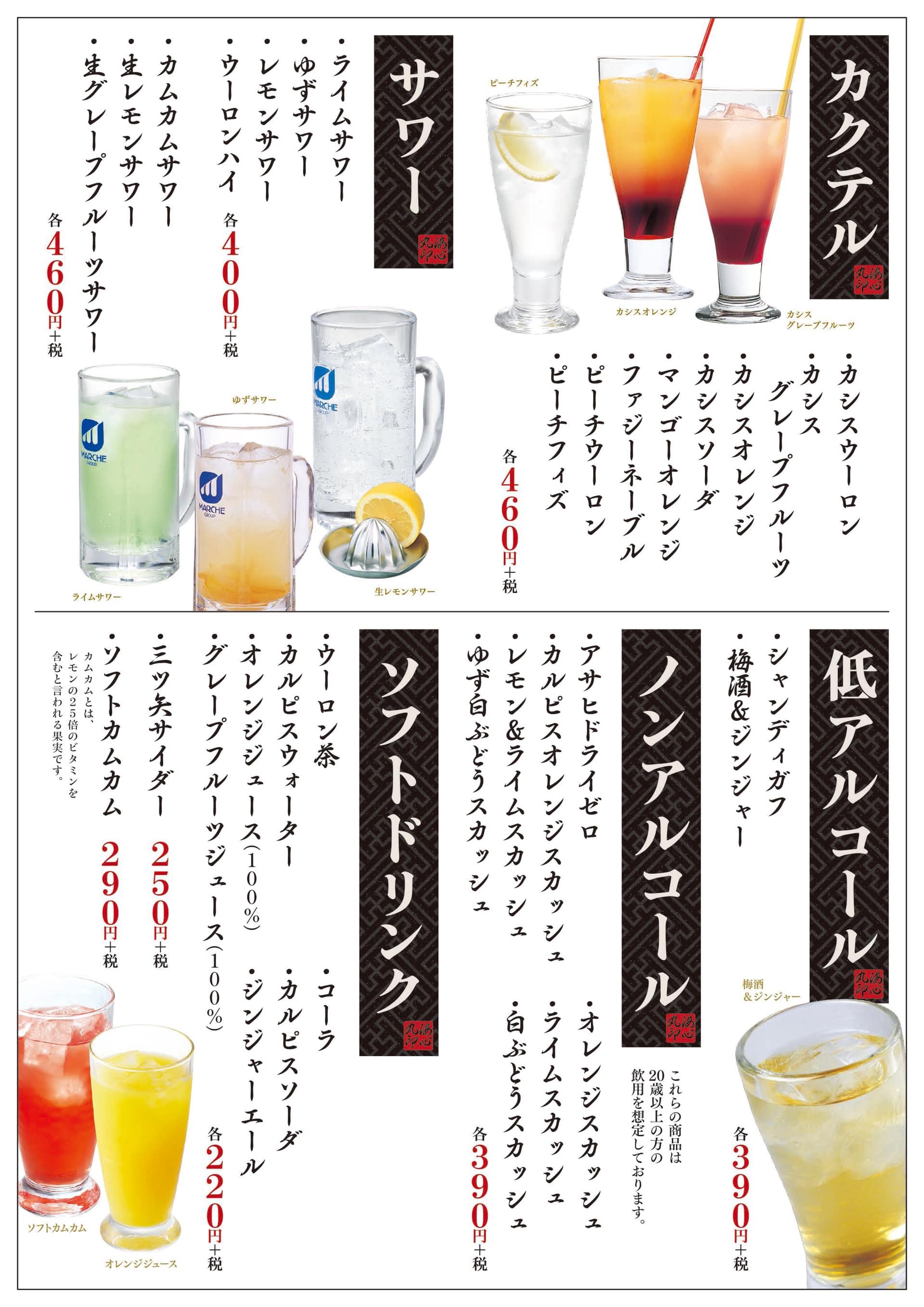 海心丸 カクテル・ソフトドリンク