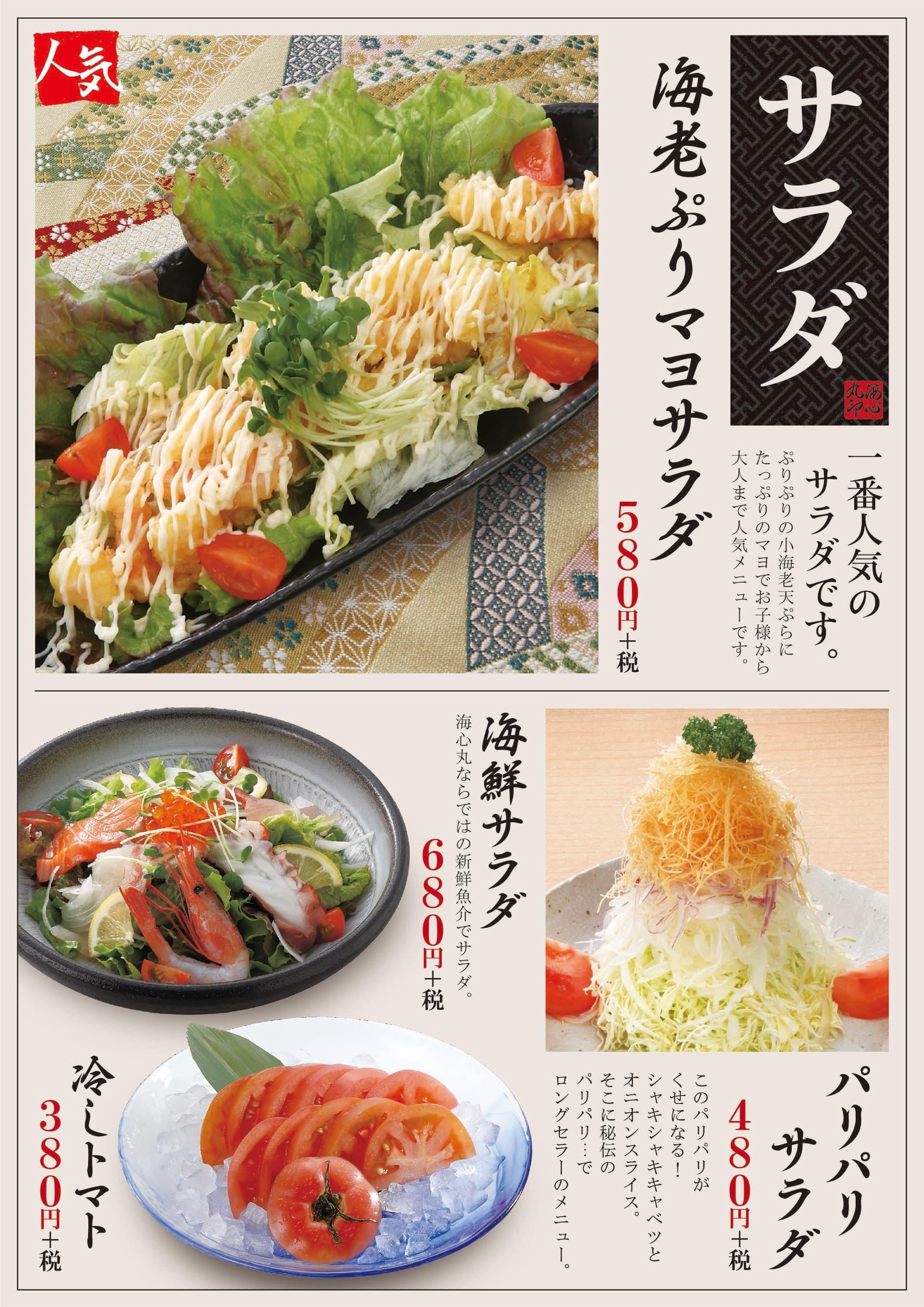 海心丸 サラダ