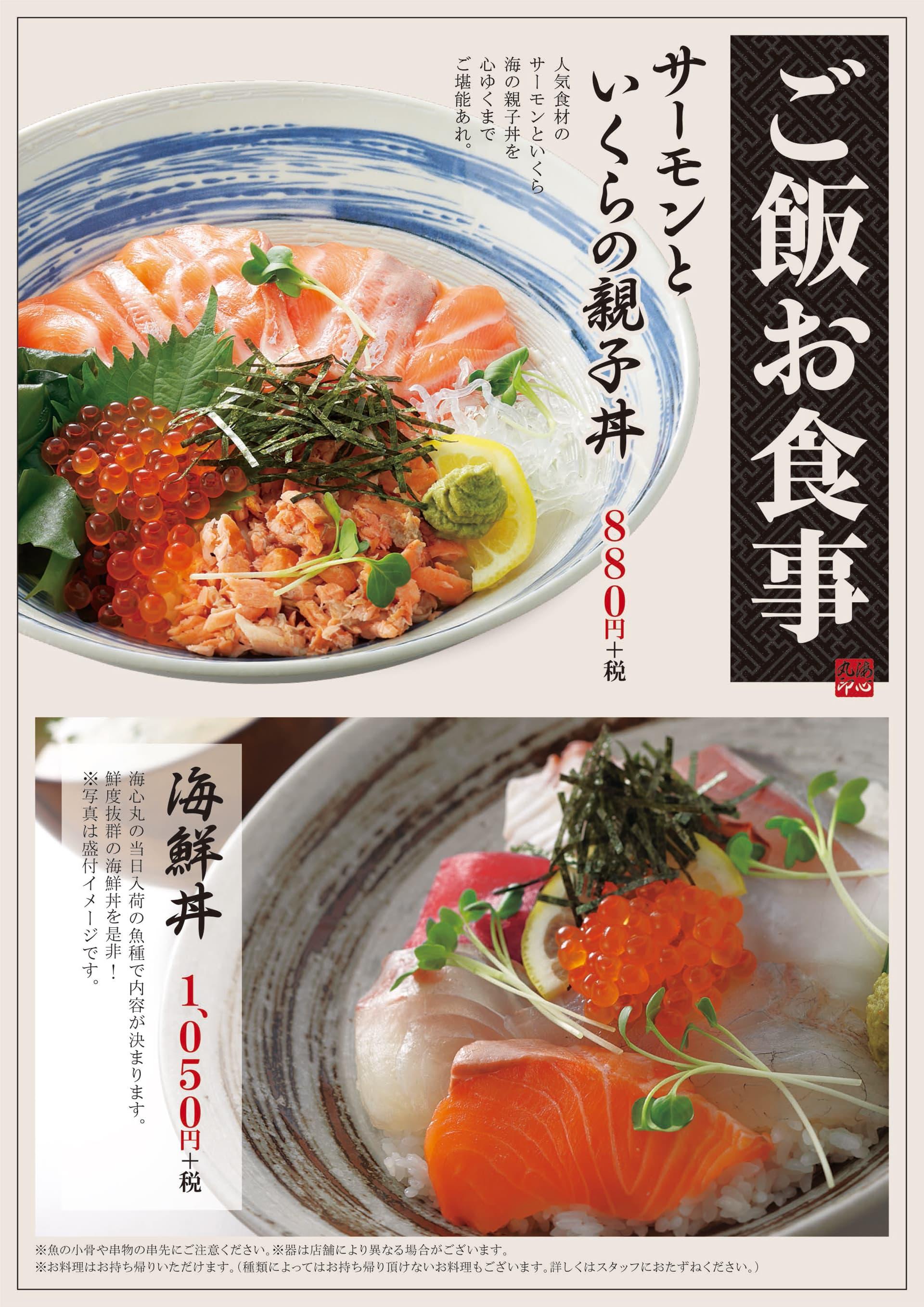 海心丸 ご飯・お食事