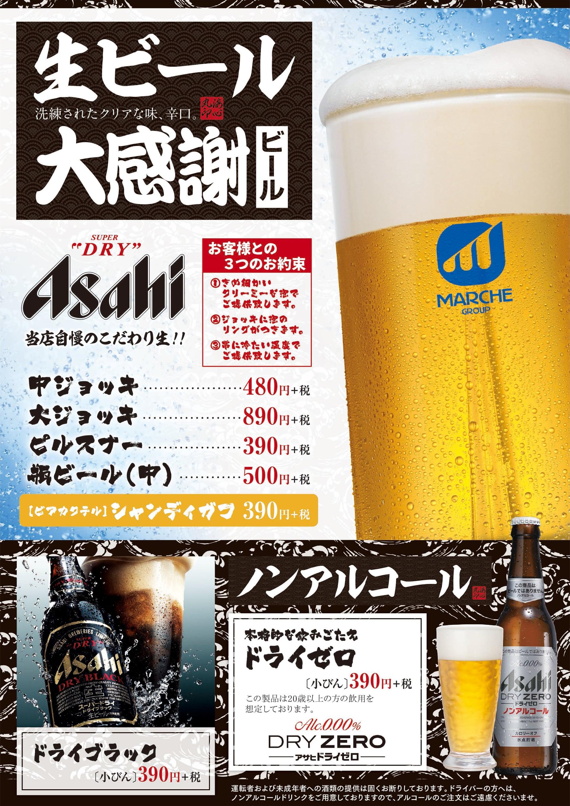 海心丸 ビール
