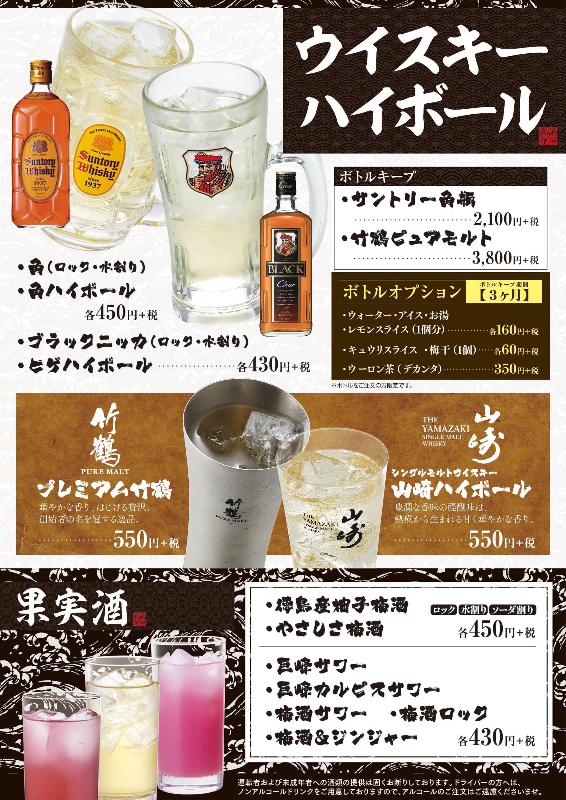 海心丸 ウイスキーハイボール・果実酒