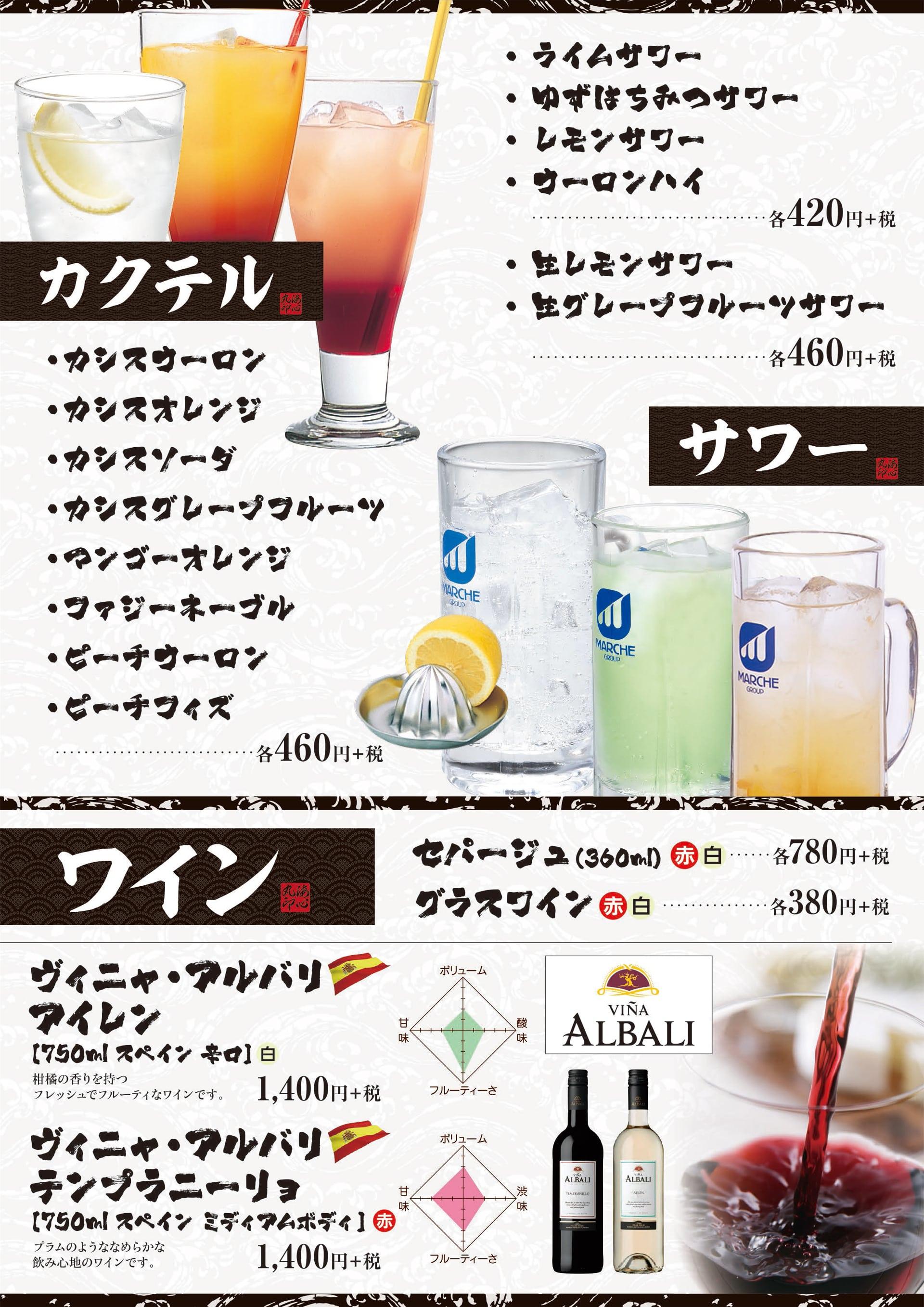 海心丸 カクテル・サワー・ワイン