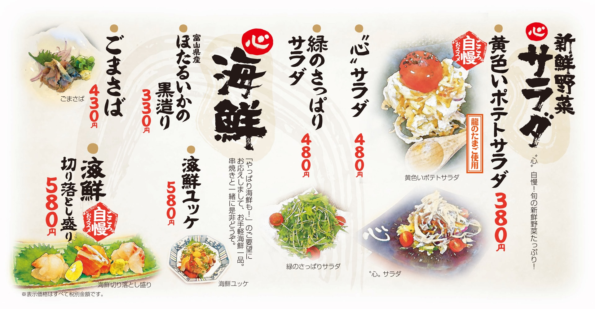 心八剣伝 新鮮野菜サラダ・海鮮