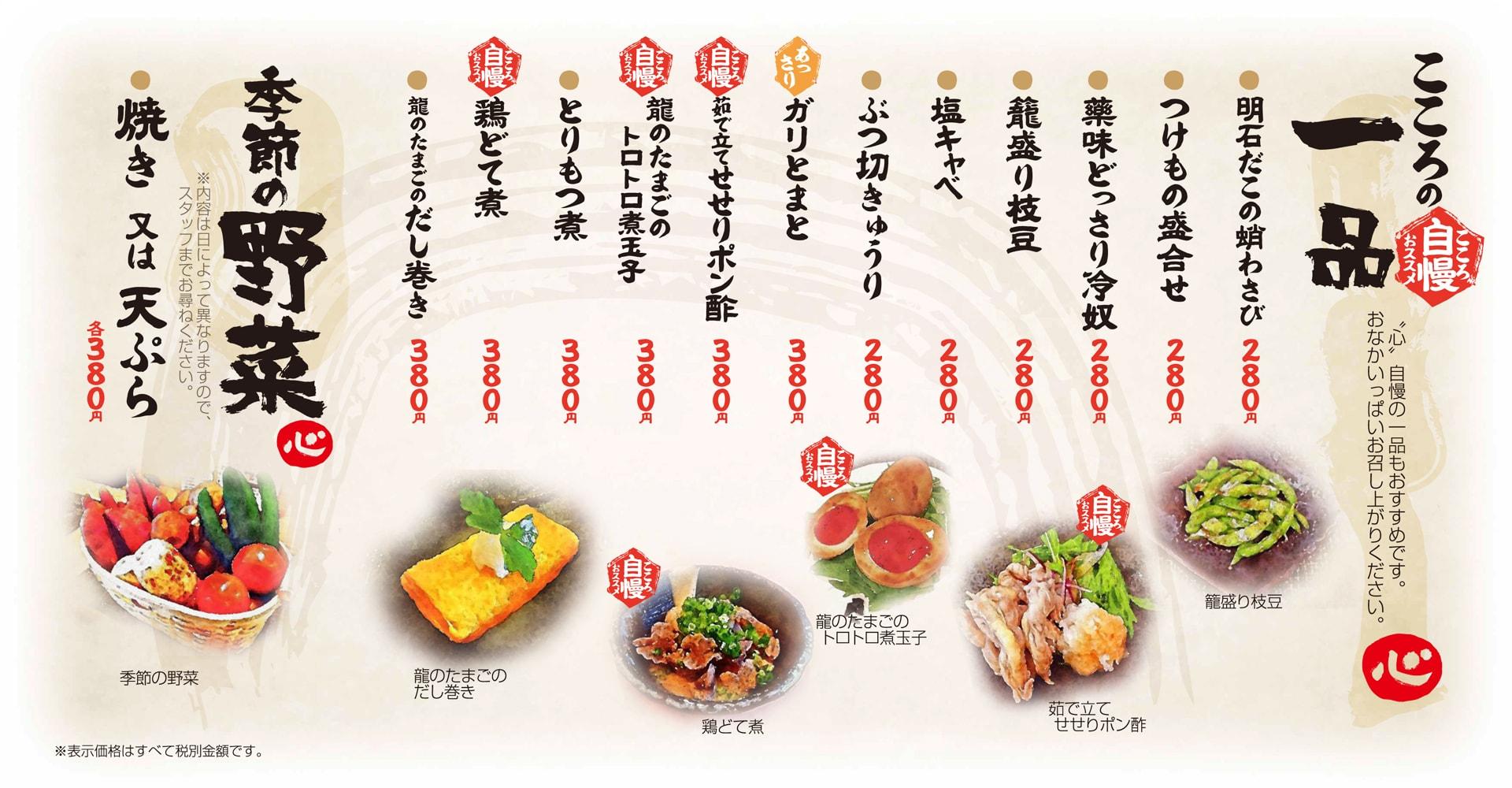 心八剣伝 一品・季節の野菜