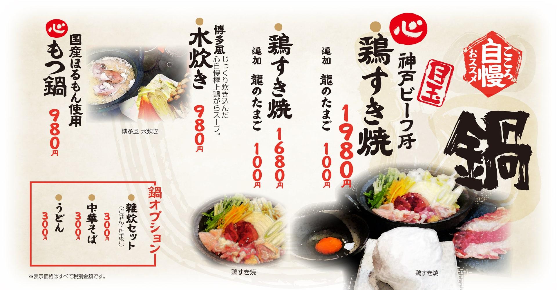 心八剣伝 鍋